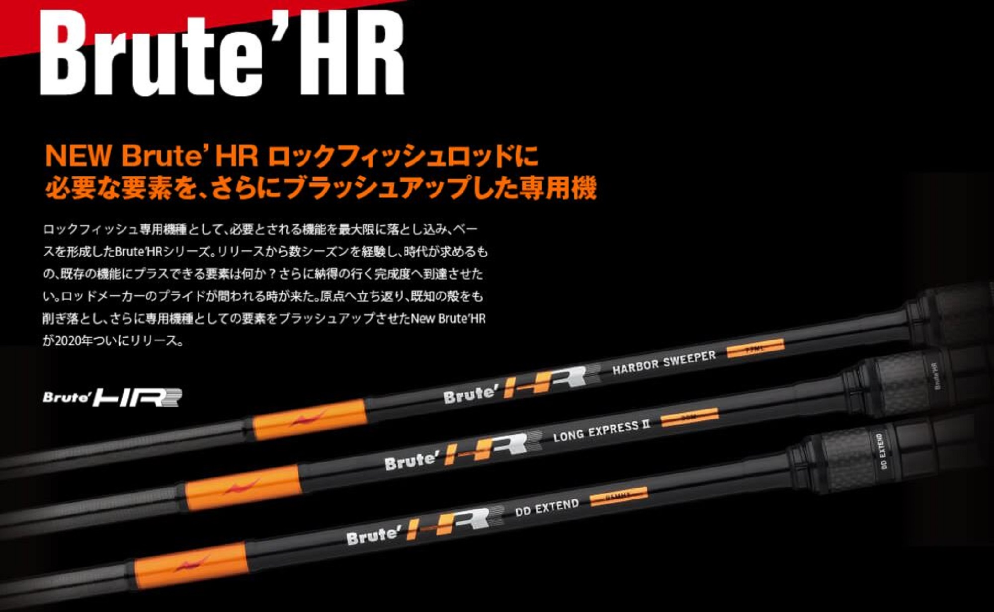 Apia Rod Spinning Brute HR Long Express II 90M (0757)