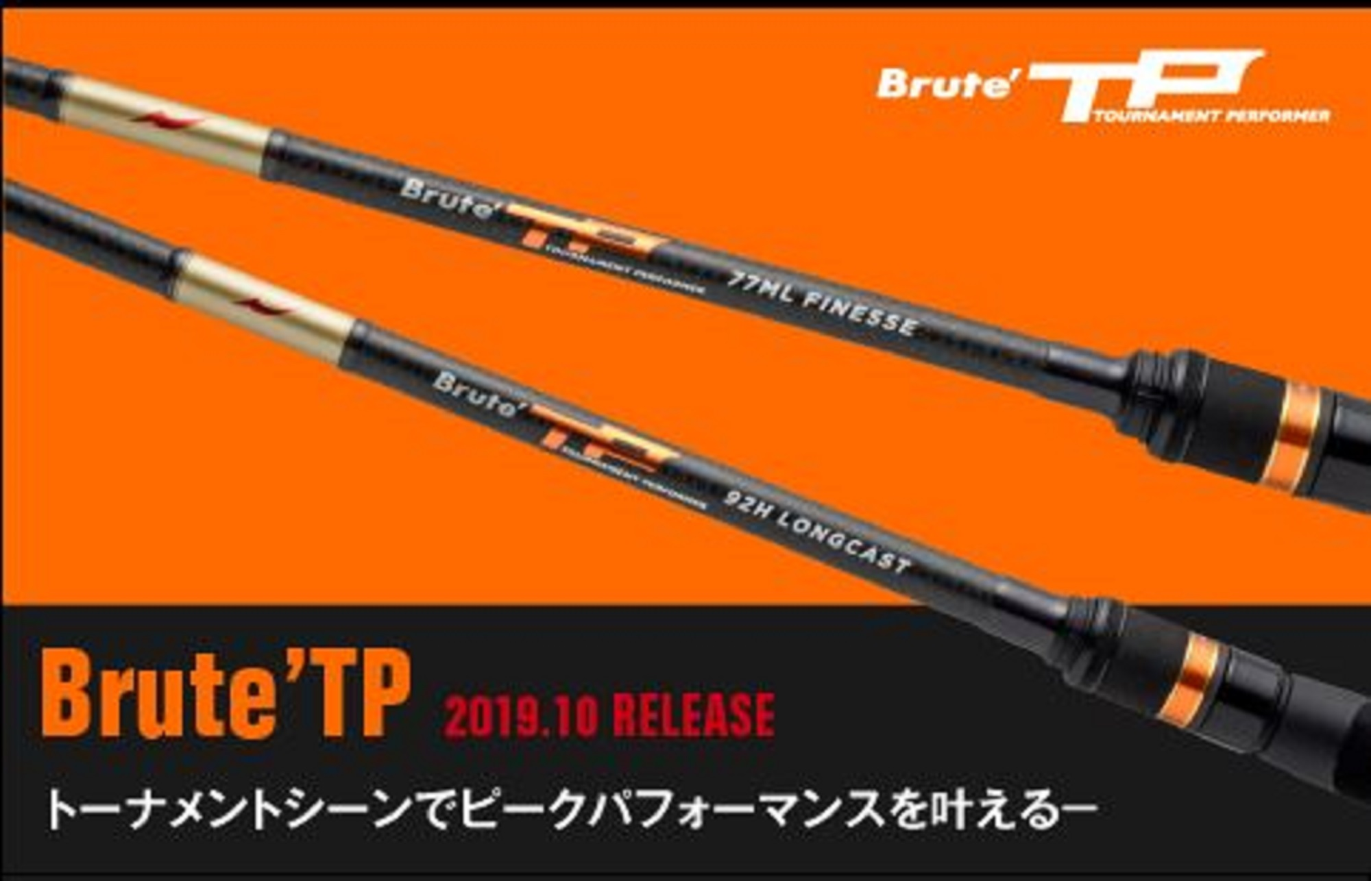 Apia Rod Spinning Brute TP Long Cast 92H (9969)