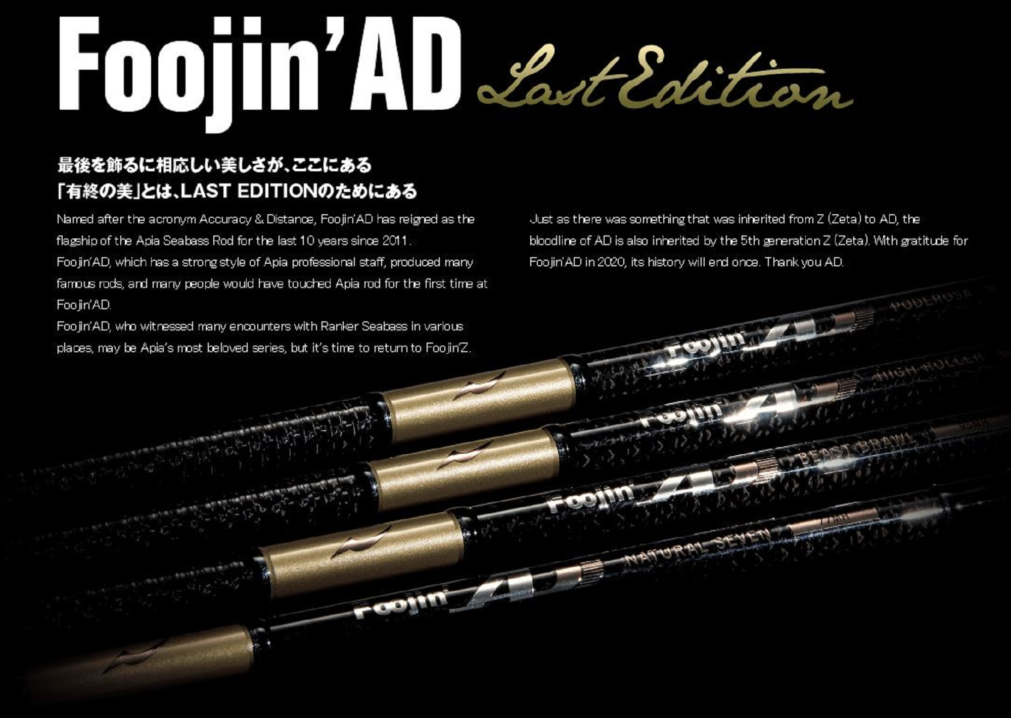 Apia Rod Spinning Foojin AD Last Edition 77MH Natural Seven (0429)