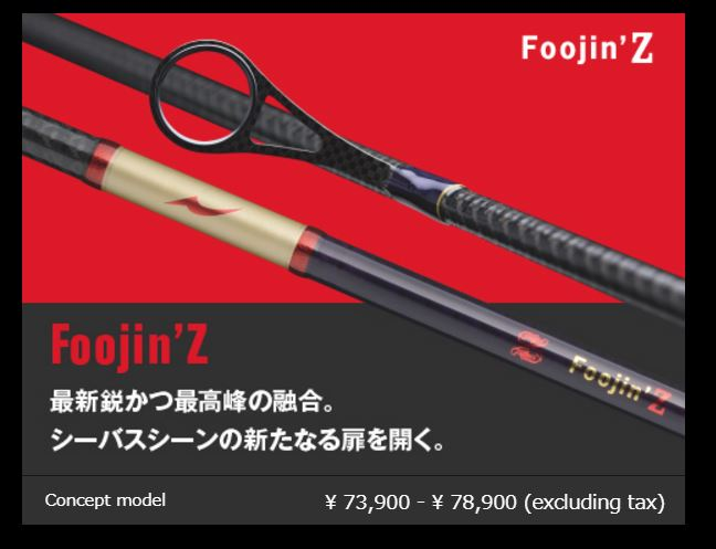 Apia Rod Spinning Foojin Z Flow Striker 93 M (1109)