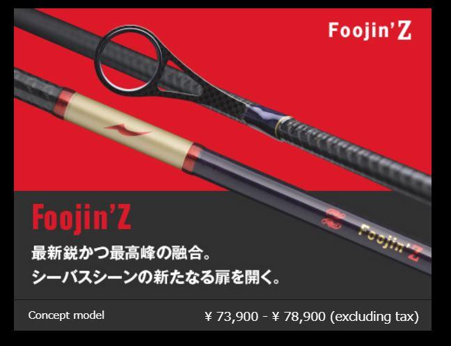 Apia Rod Spinning Foojin Z Flow Striker 93 M (1109)