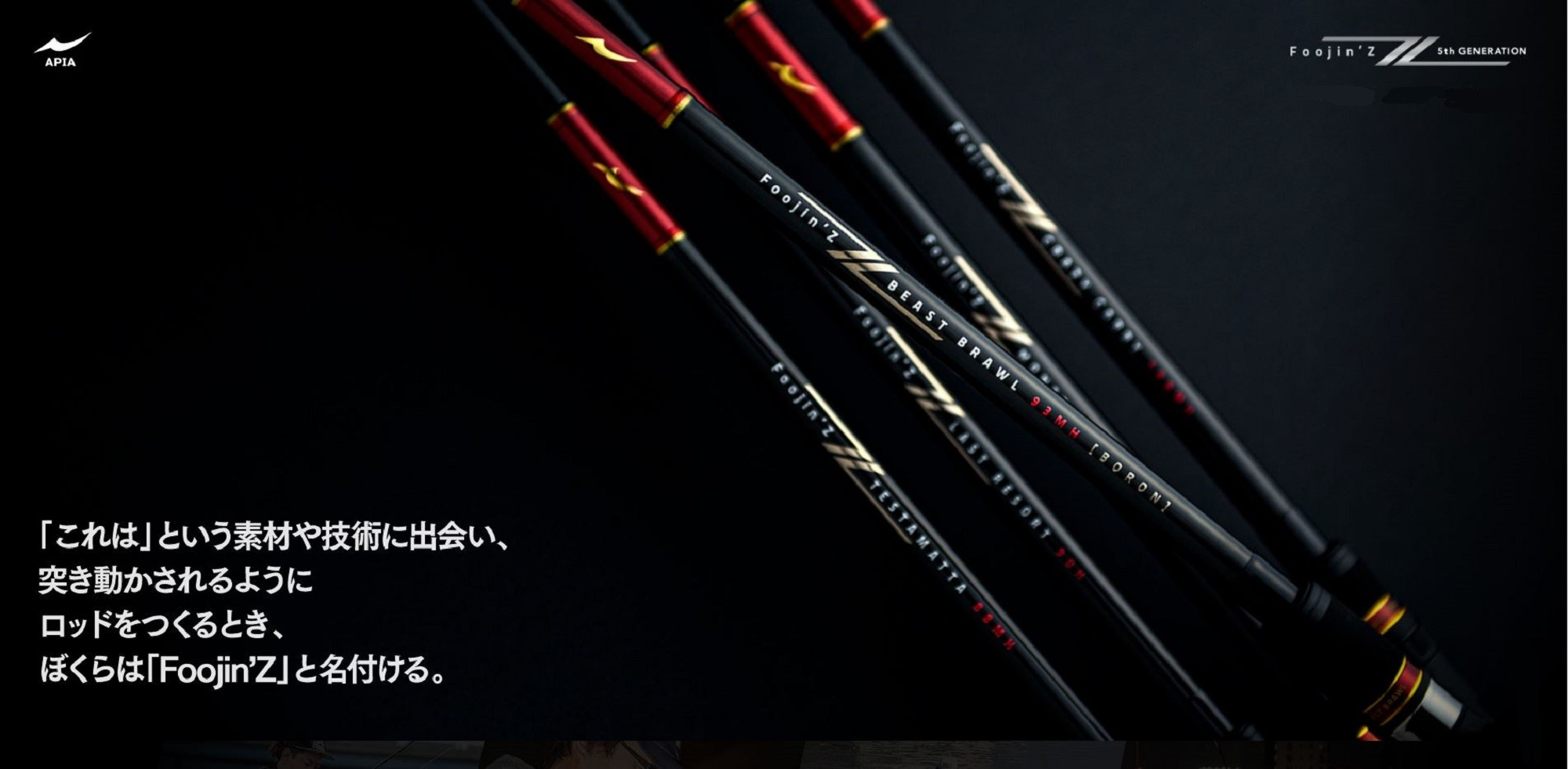 Apia Rod Spinning Foojin'Z Crazy Carry 108MH (2065)