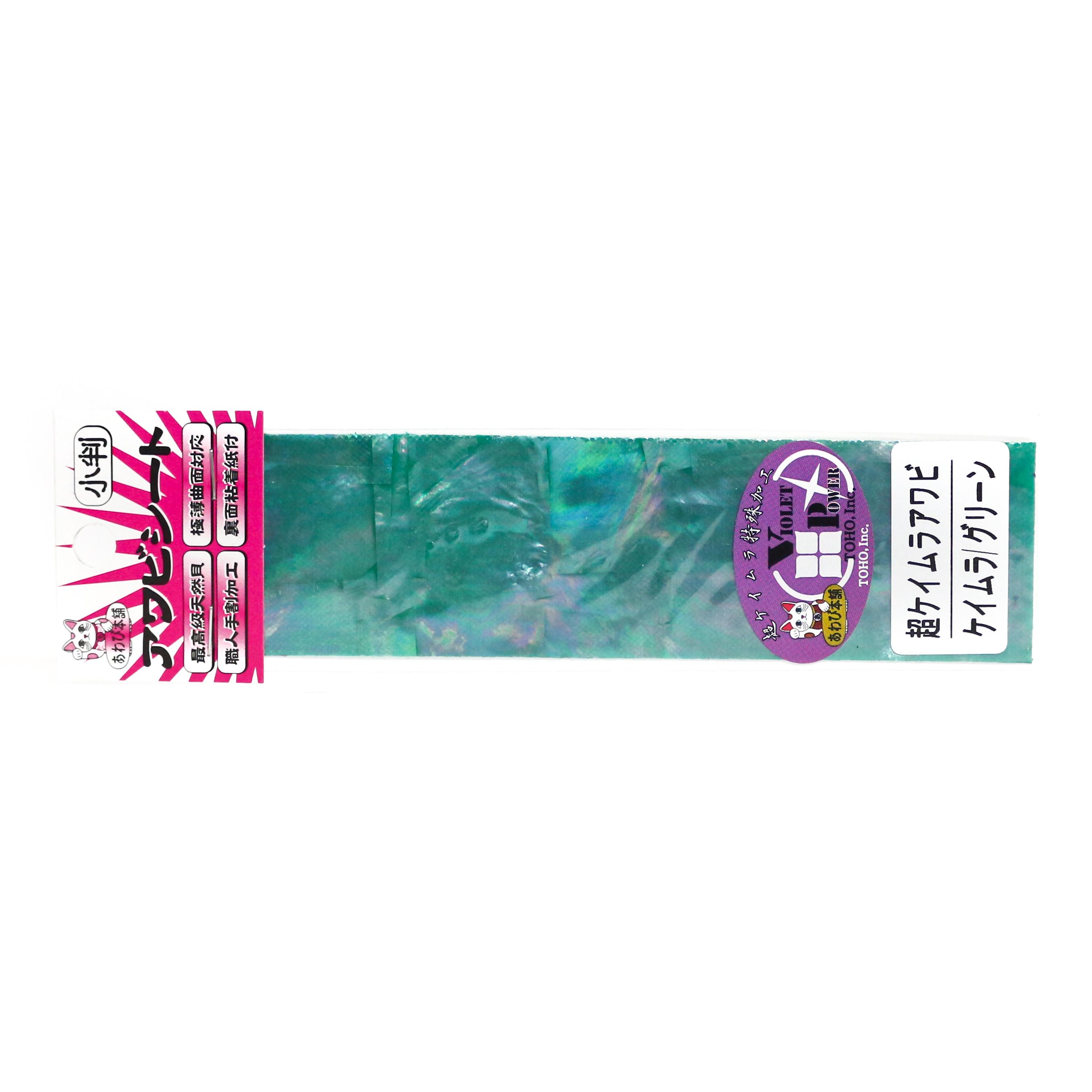 Awabi Honpo Awabi Sheet Keimura Size S 40 x 140 mm Green (1098)