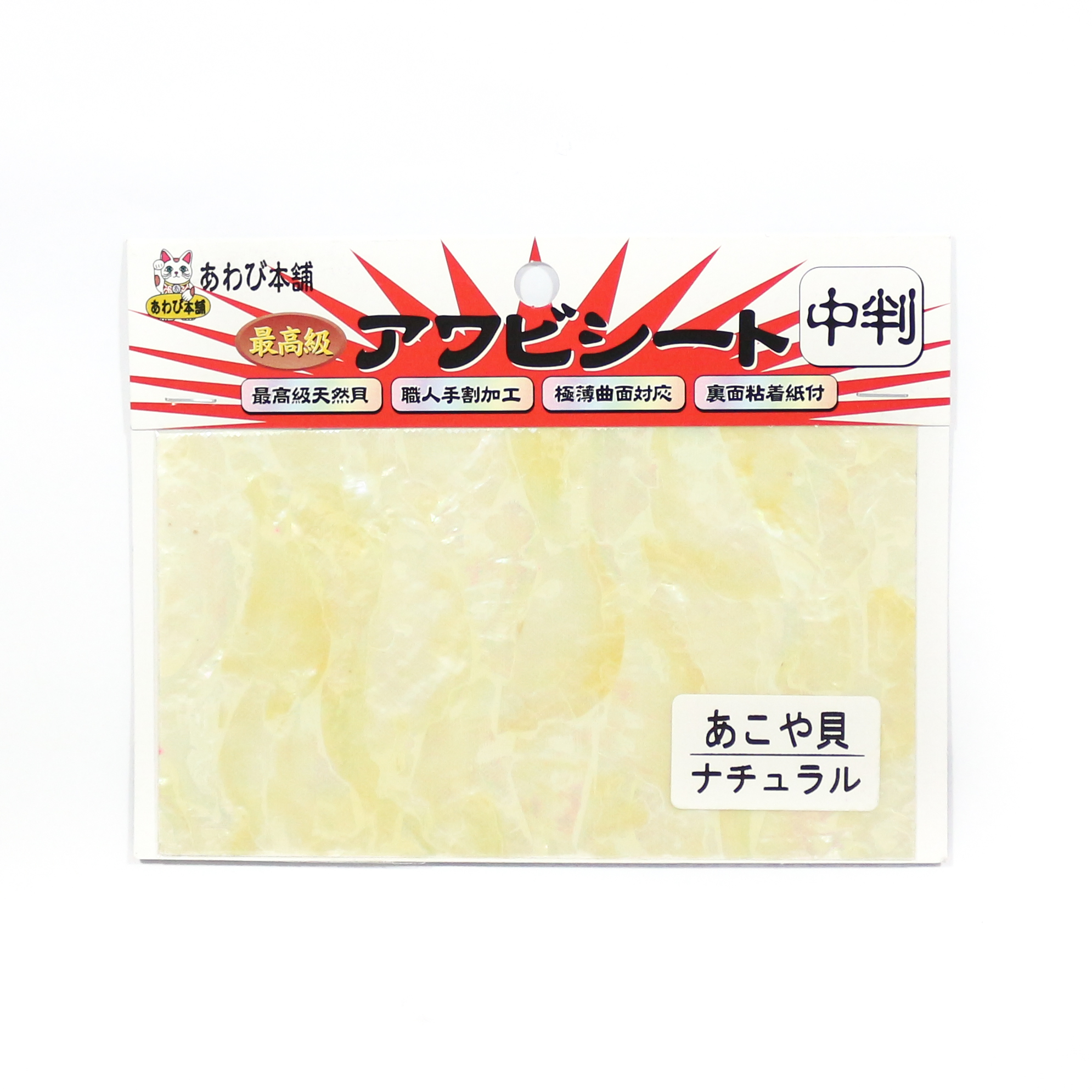 Awabi Honpo Awabi Sheet Size M 80 x 138 mm Akoya Natural (0446)