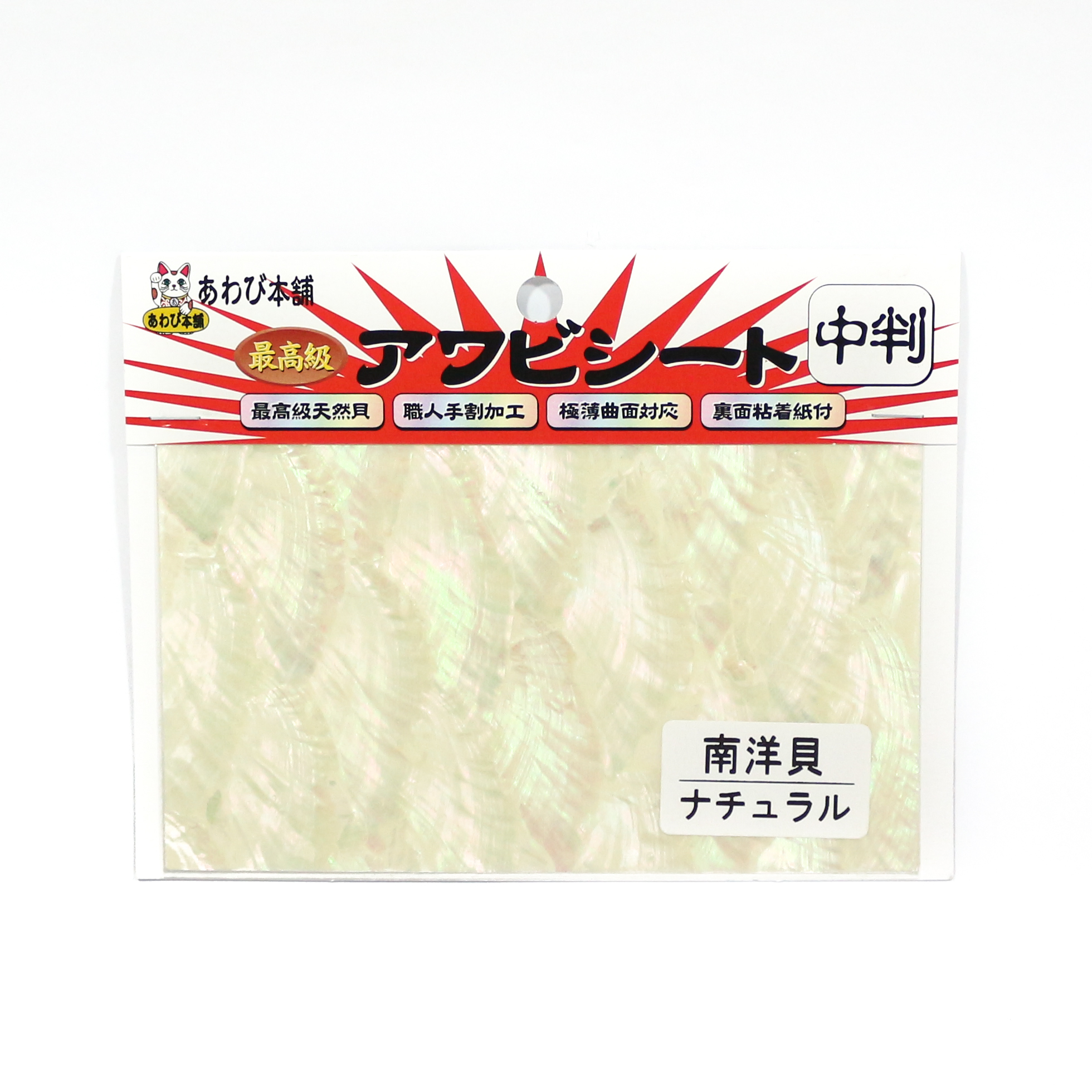 Awabi Honpo Awabi Sheet Size M 80 x 138 mm South Sea Natural (0477)