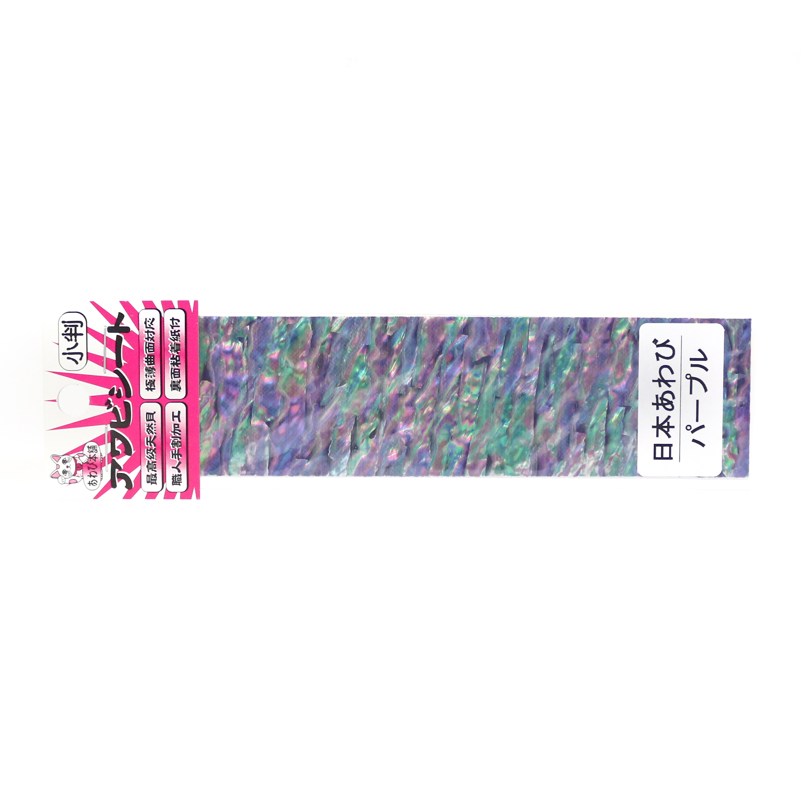 Awabi Honpo Awabi Sheet Japan Size S 40 x 140 mm Purple (0569)
