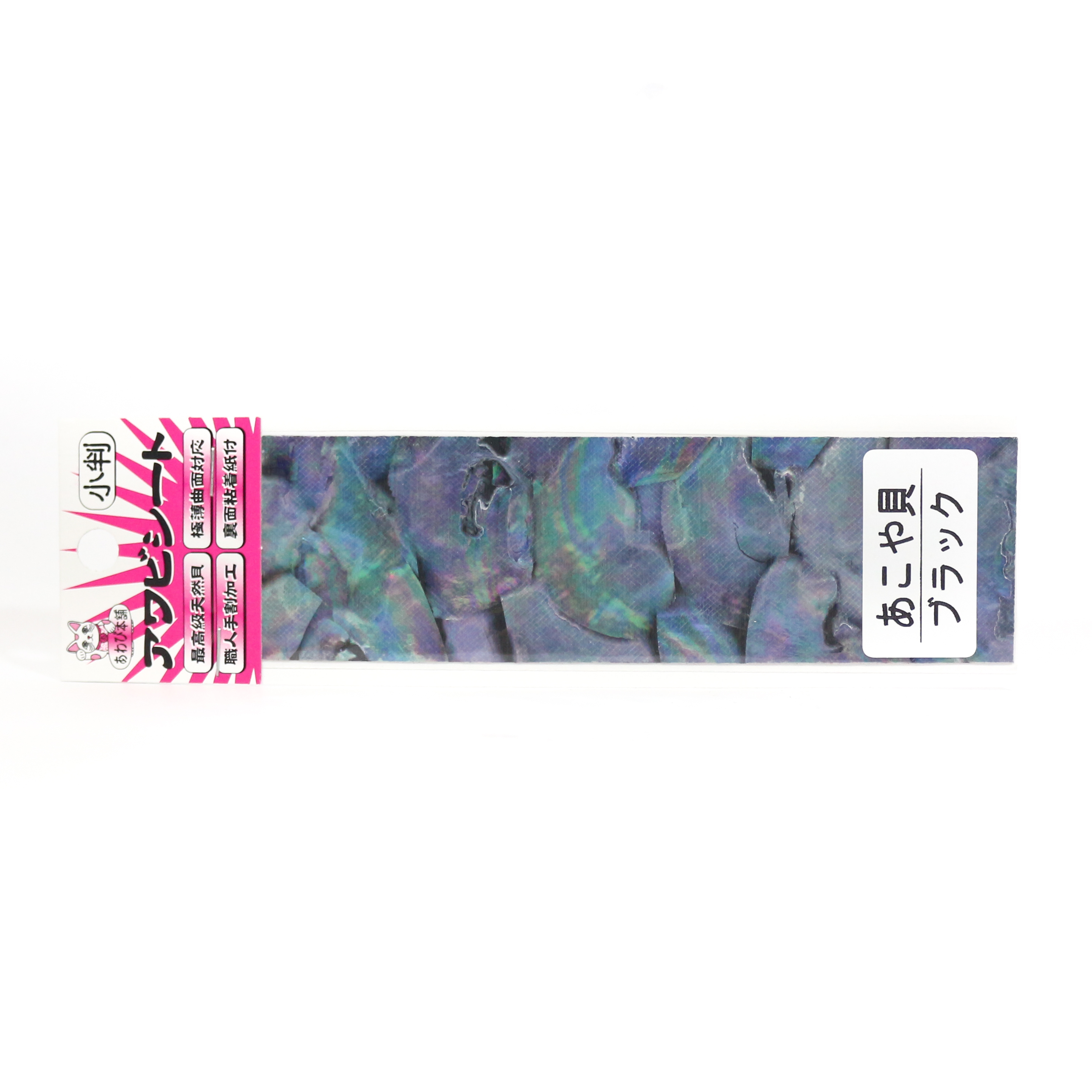 Awabi Honpo Awabi Sheet Akoya Size S 40 x 140 mm Black (0705)