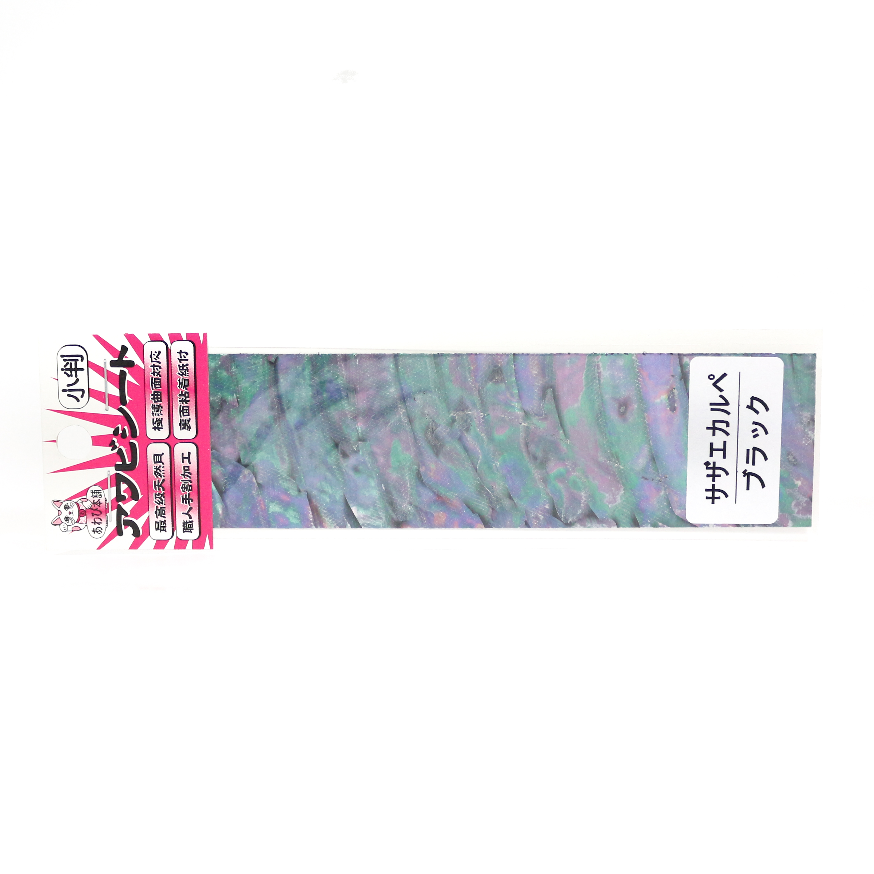 Awabi Honpo Awabi Sheet Sazae Karupe Size S 40 x 140 mm Black (3386)