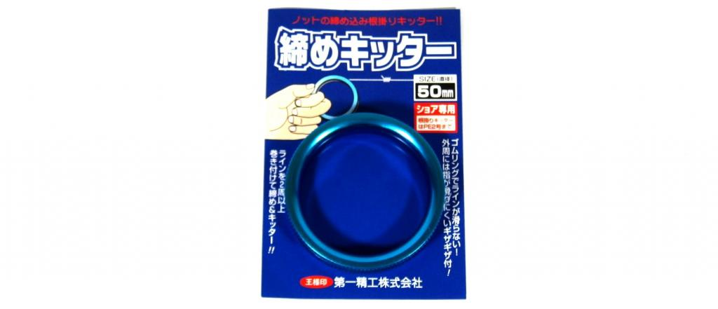 Daiichi #33119 Knot Tightener Aluminium Rubber Grip Ring 50 mm (1195)
