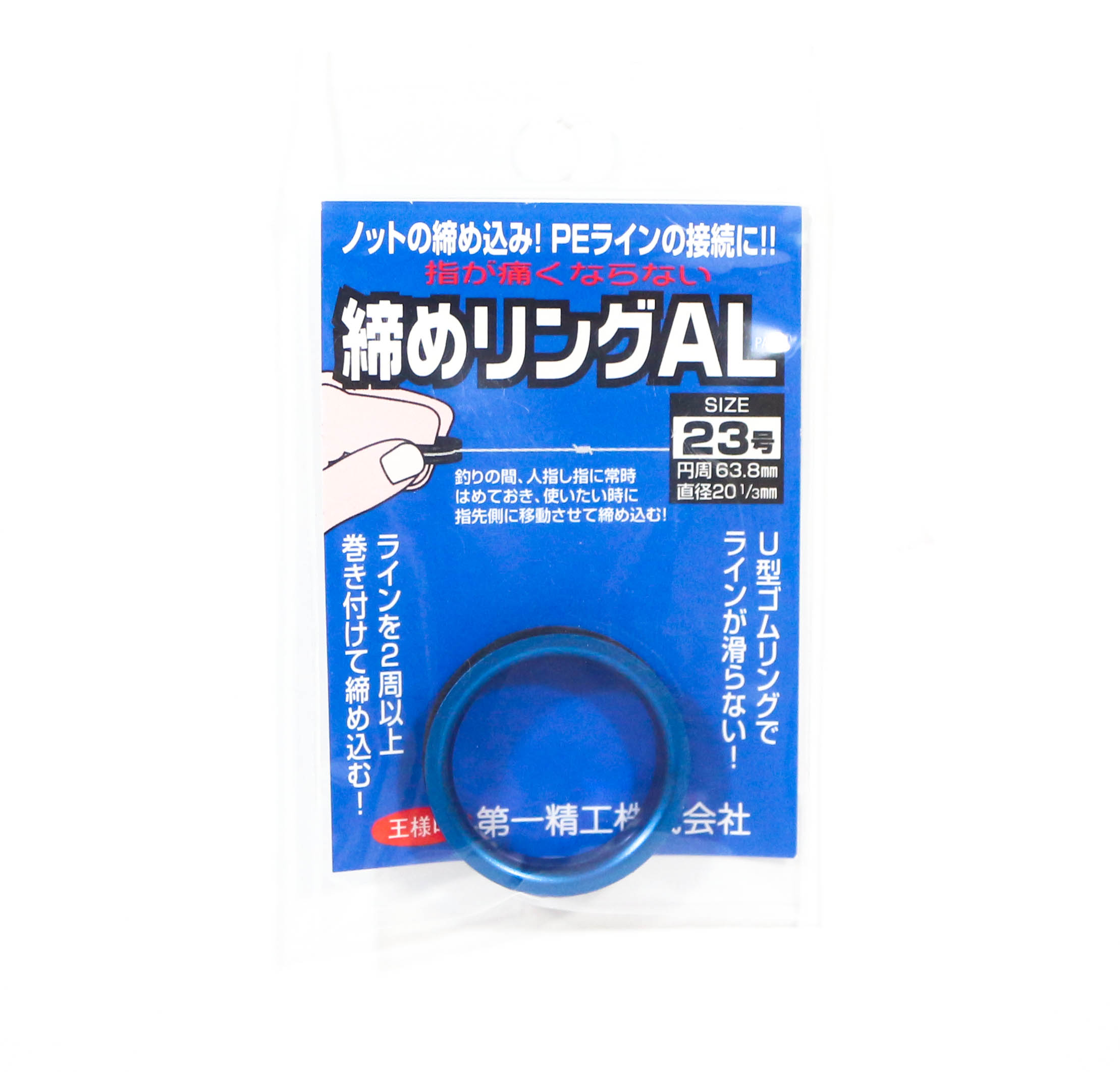 Daiichi #33287 AL 23 Knot Tightener Rubber Grip Ring 63.8mm Blue (2871)