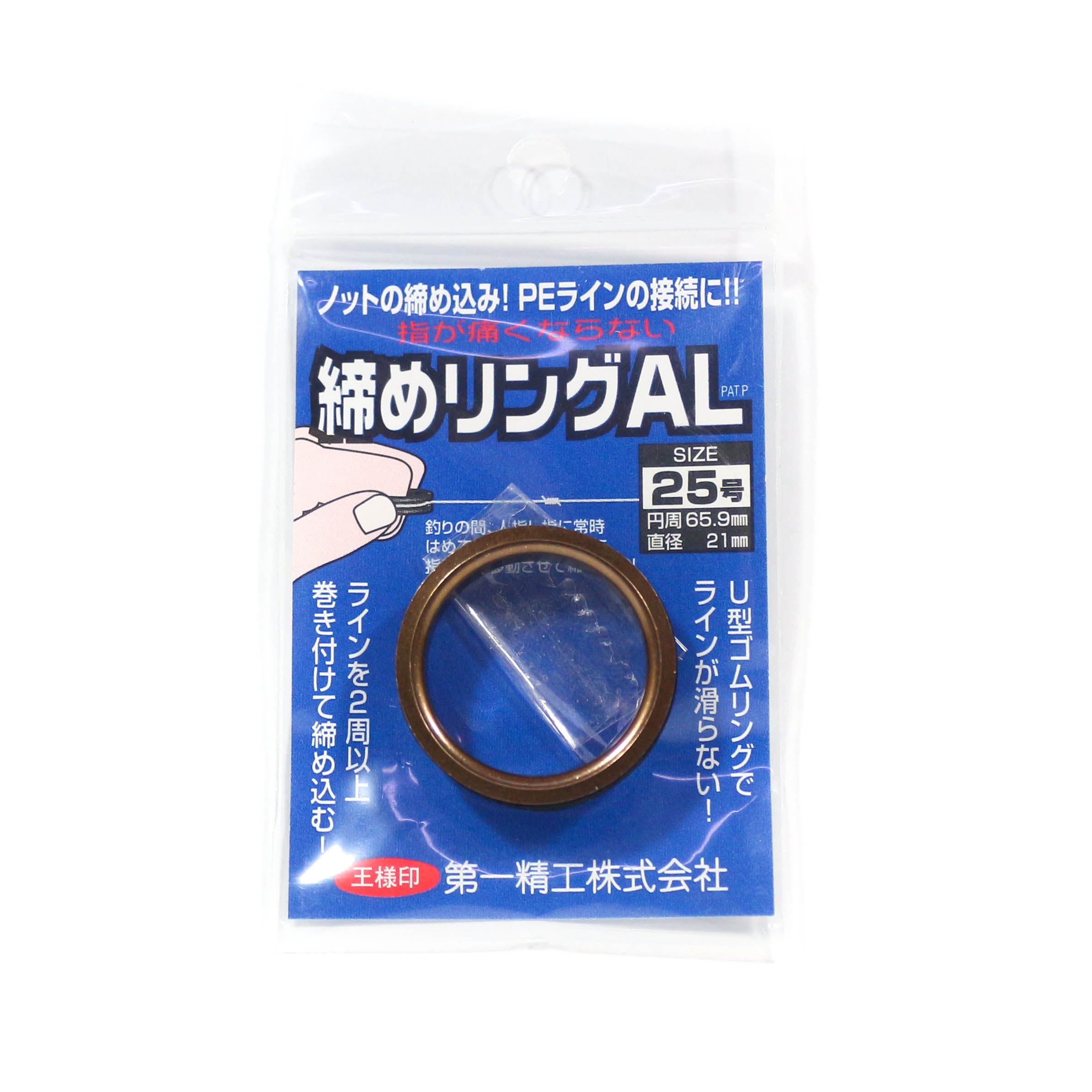 Daiichi #33291 AL 25 Knot Tightener Rubber Grip Ring 65.9mm Ti (2918)