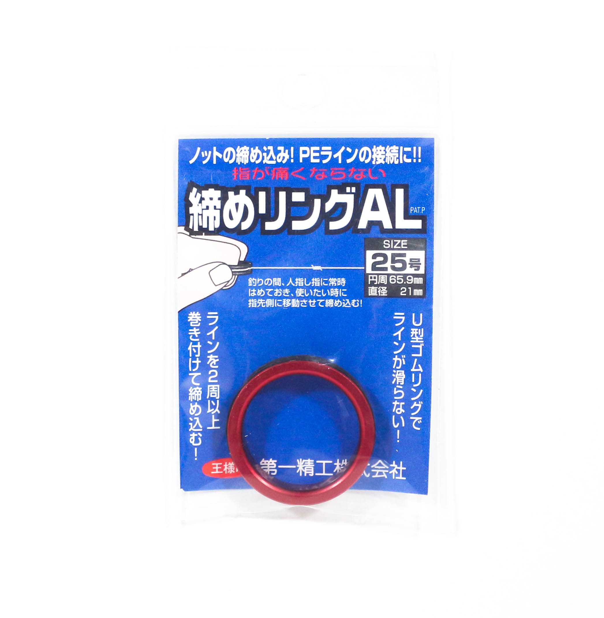 Daiichi #33292 AL 25 Knot Tightener Rubber Grip Ring 65.9mm Red (2925)