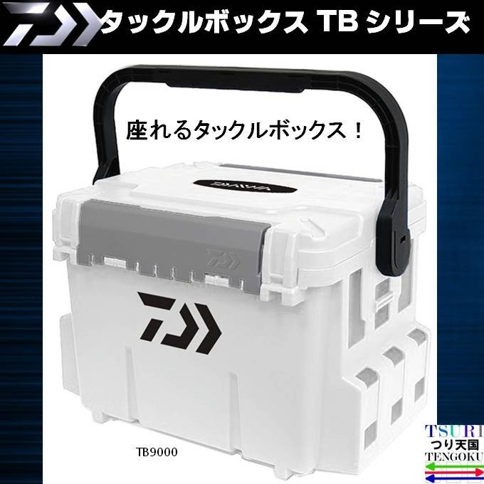 Daiwa Tackle Box TB 7000 Case White Grey (5992)