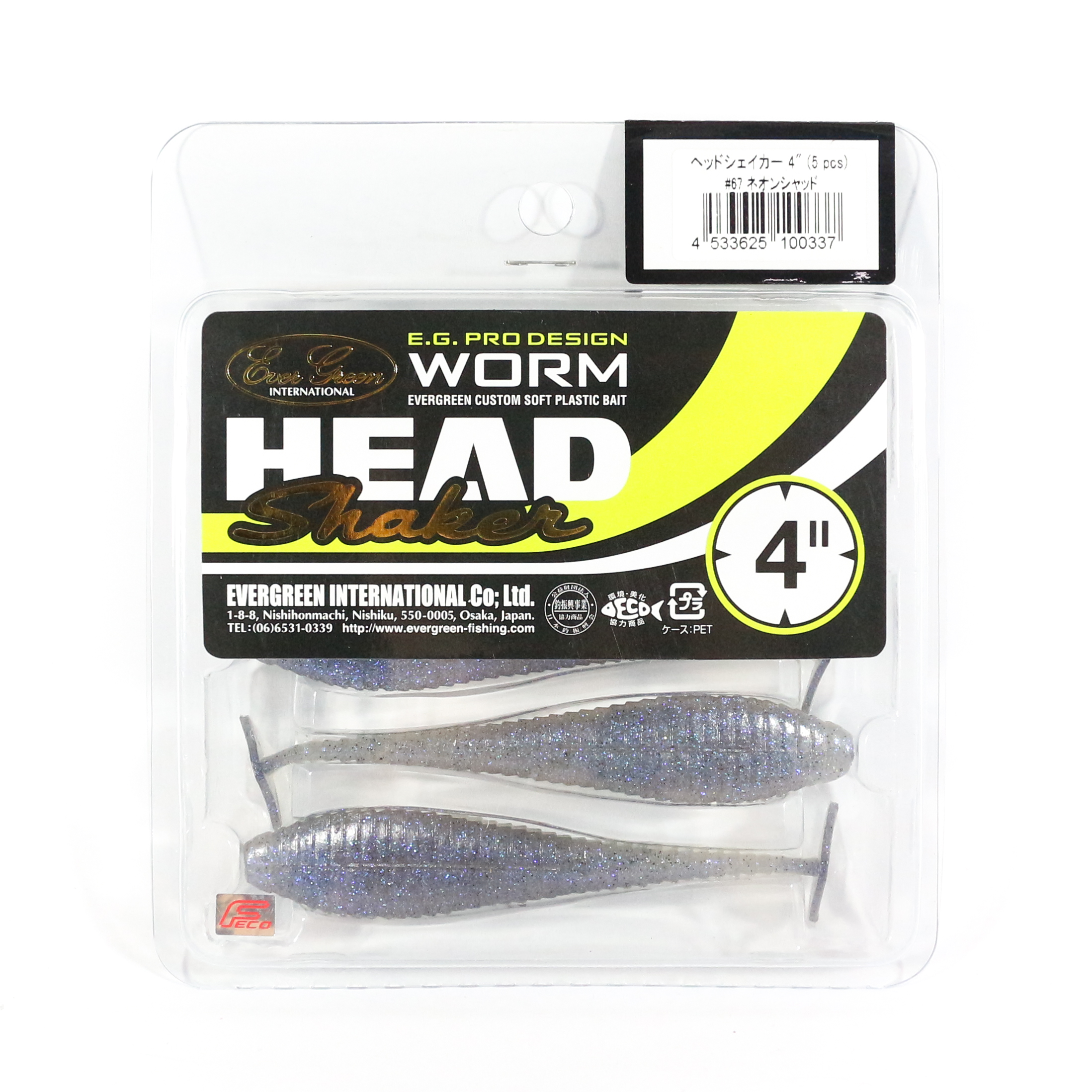 Sale Evergreen Soft Lure Head Shaker 4 Inches 67 (0337)