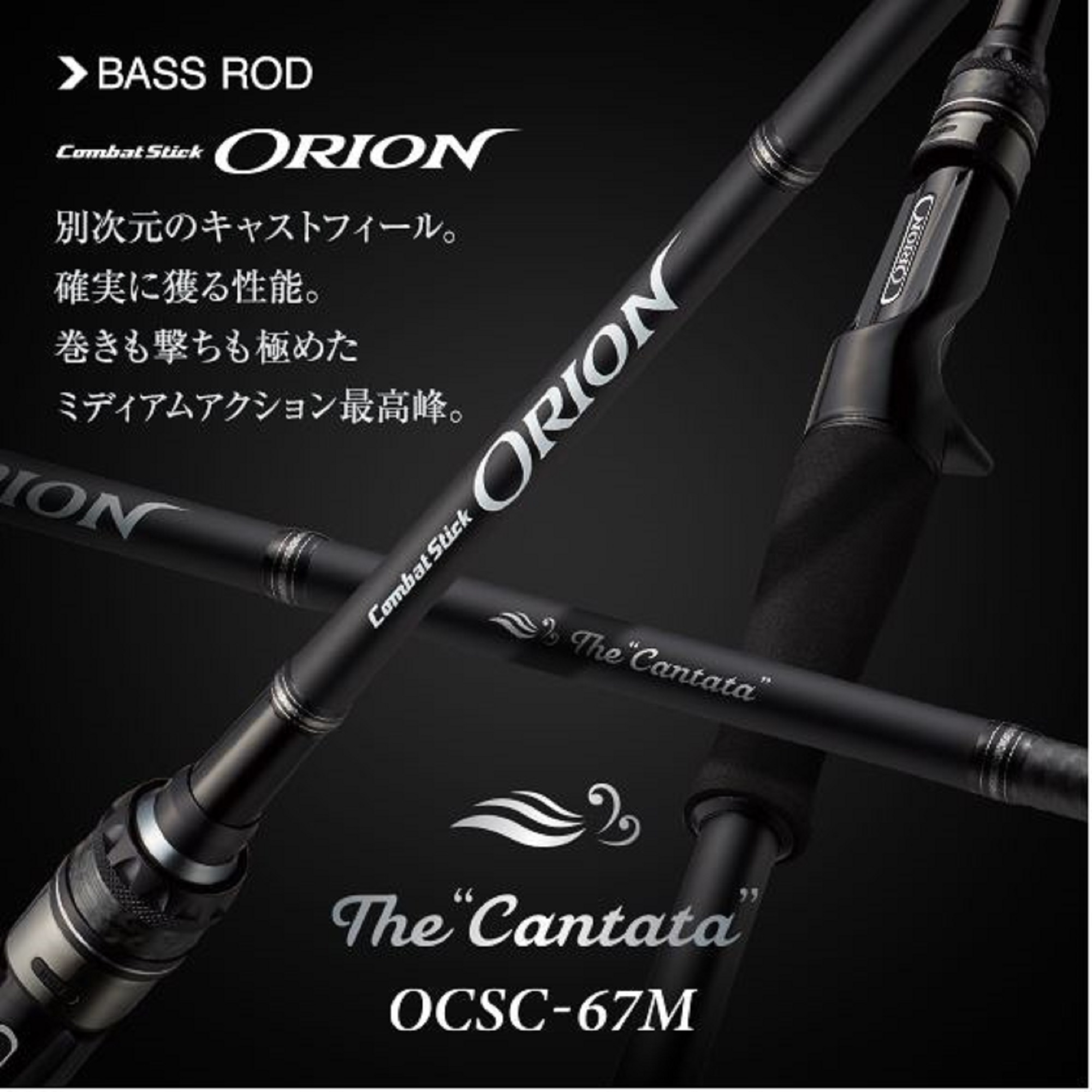 Evergreen Rod Baitcast Orion OCSC 67M