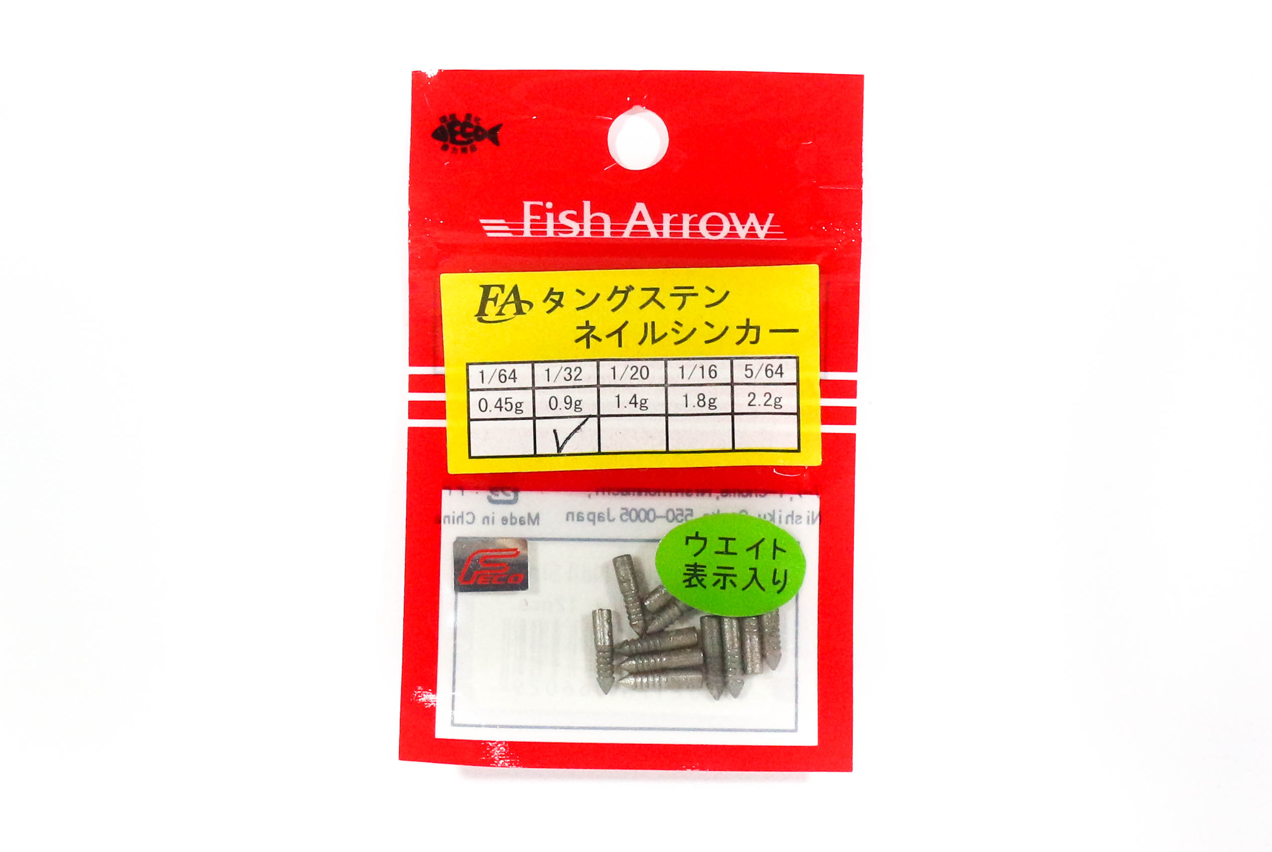 Fish Arrow Nail Sinker 0.9 grams 12 pieces per pack (6029)