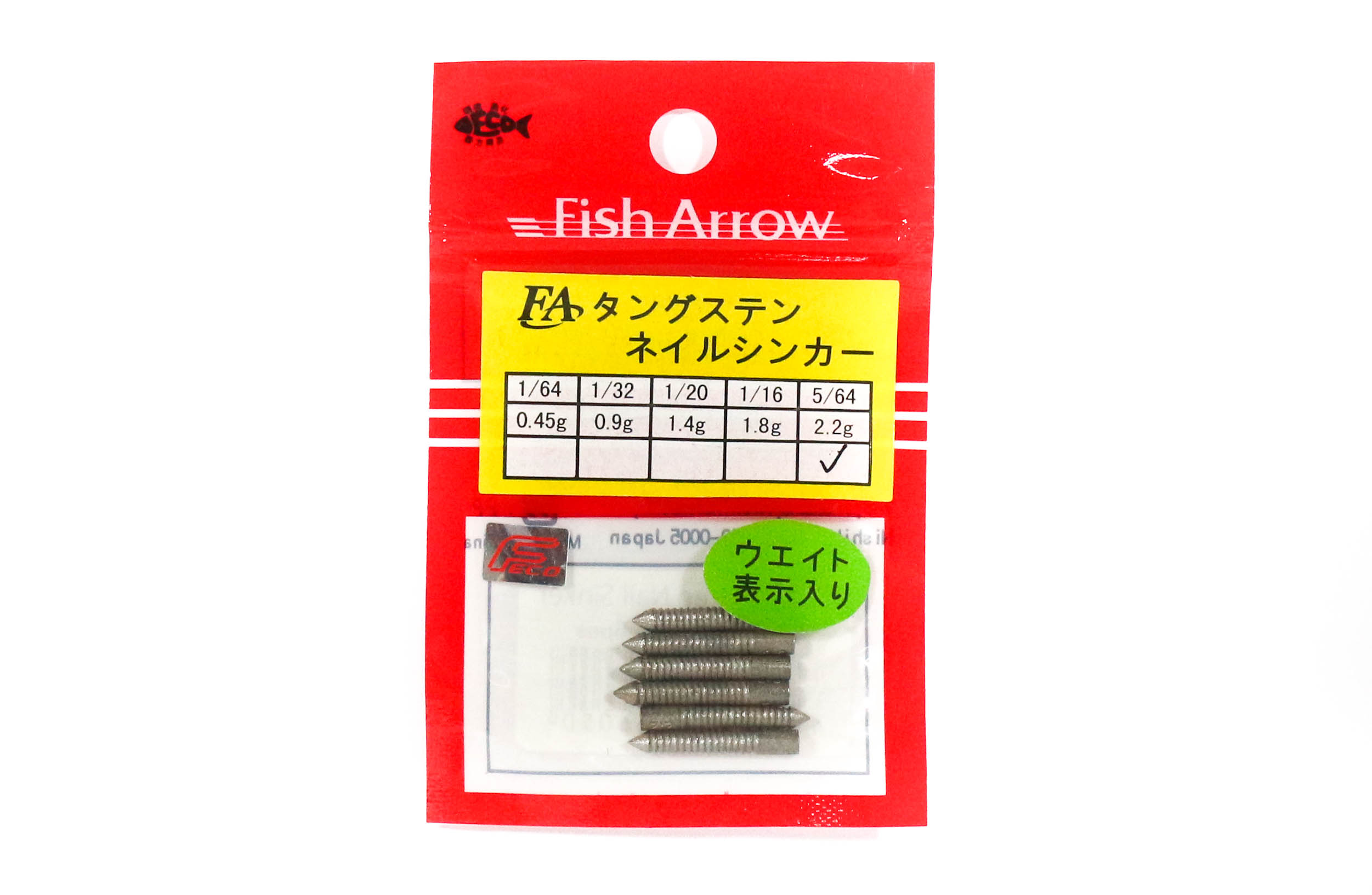 Fish Arrow Nail Sinker 2.2 grams 6 pieces per pack (6050)