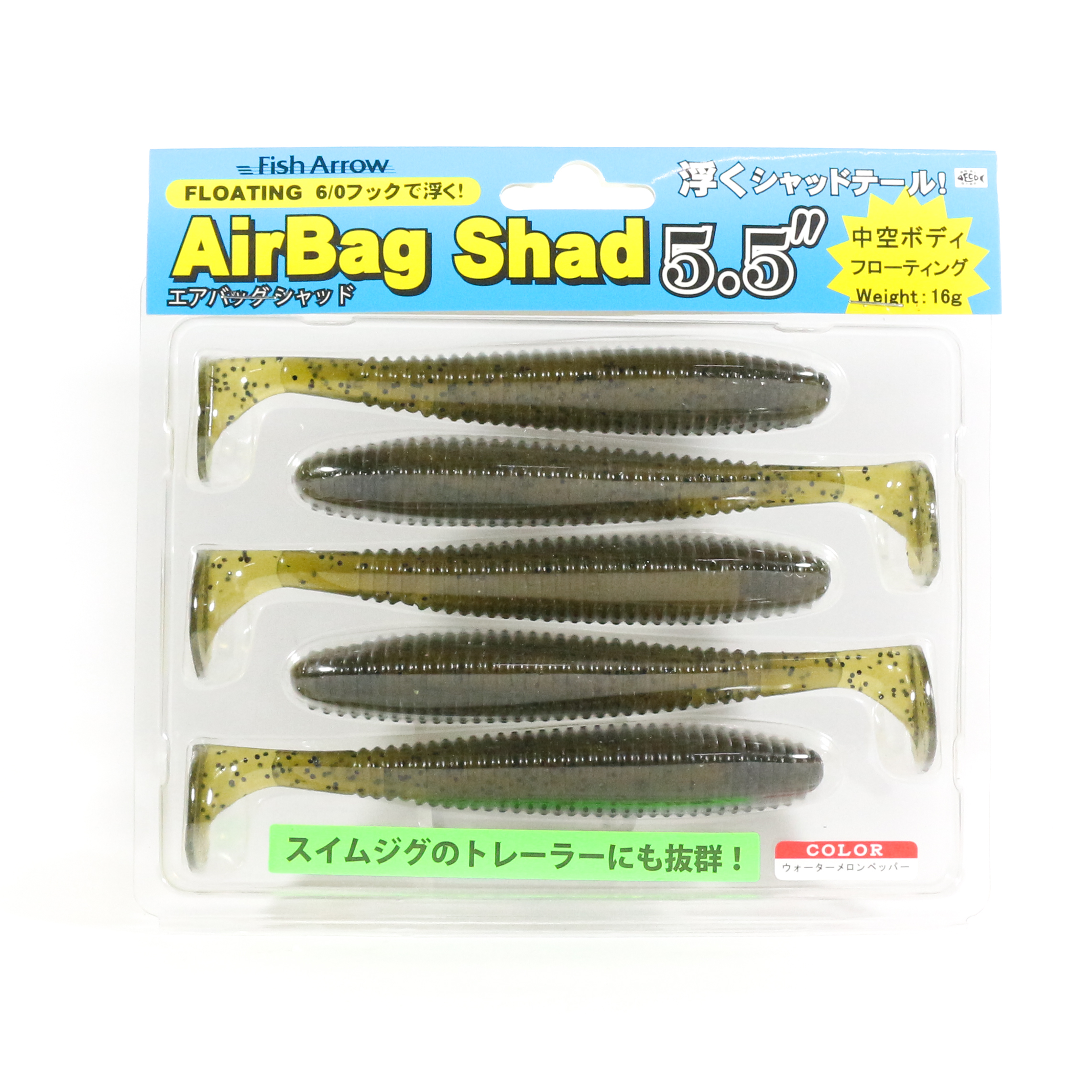 Fish Arrow Soft Lure Air Bag Shad 5.5 Inch 5 Piece per pack #02 (3272)