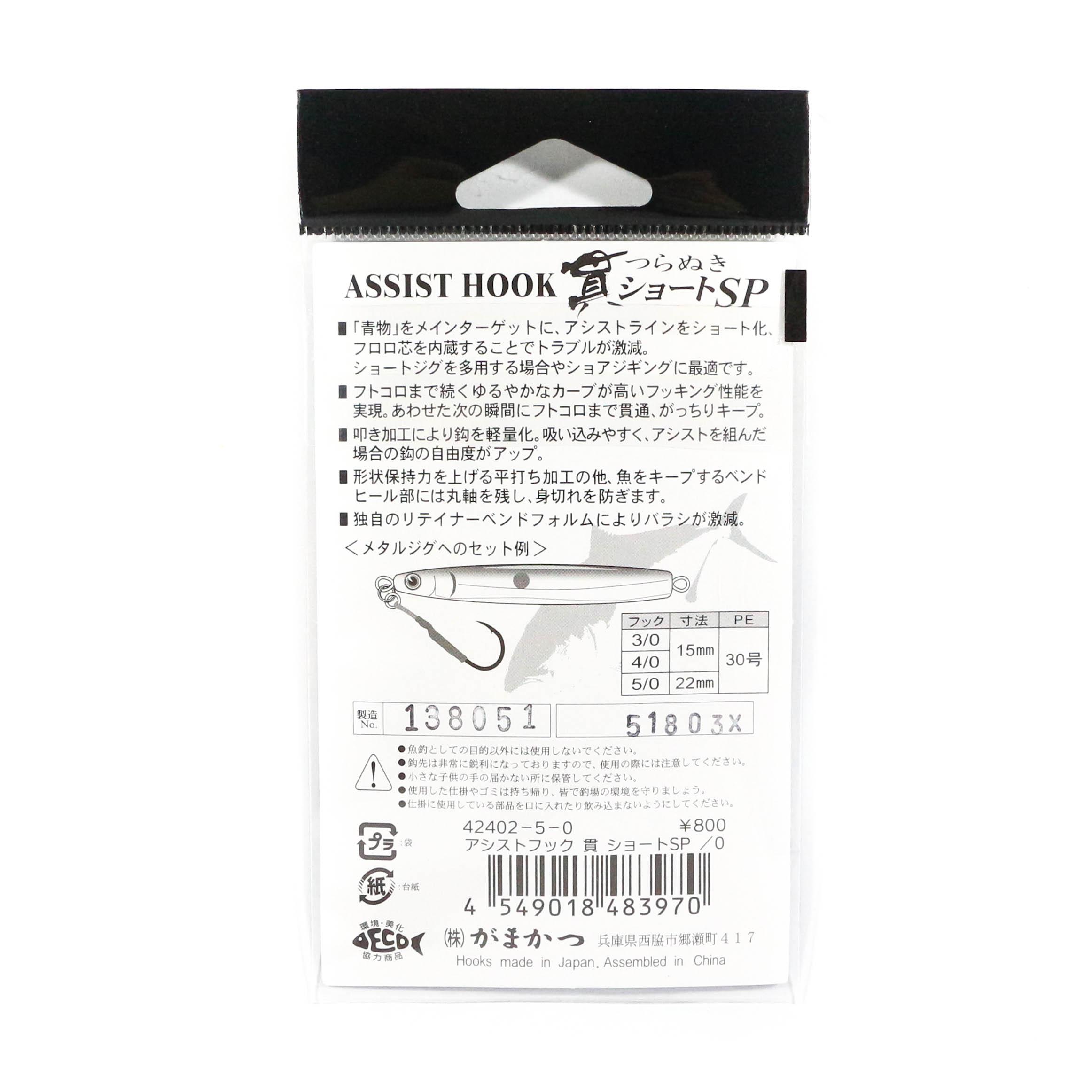 3963 Gamakatsu GA-027 Assist SP Short Special Jigging Size 4//0