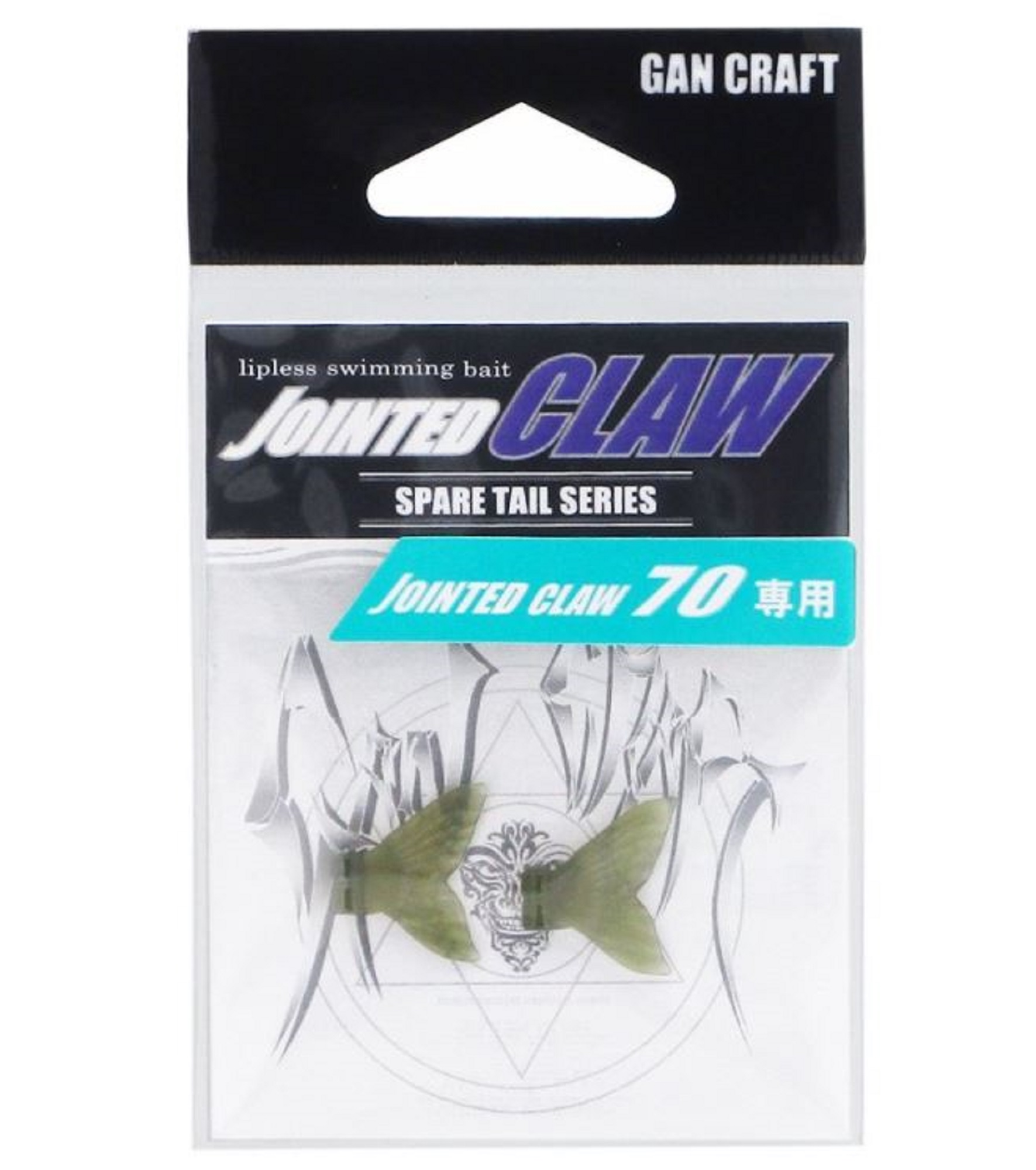 Gan Craft Jointed Claw 70 Spare Tail Normal 02 (7242)