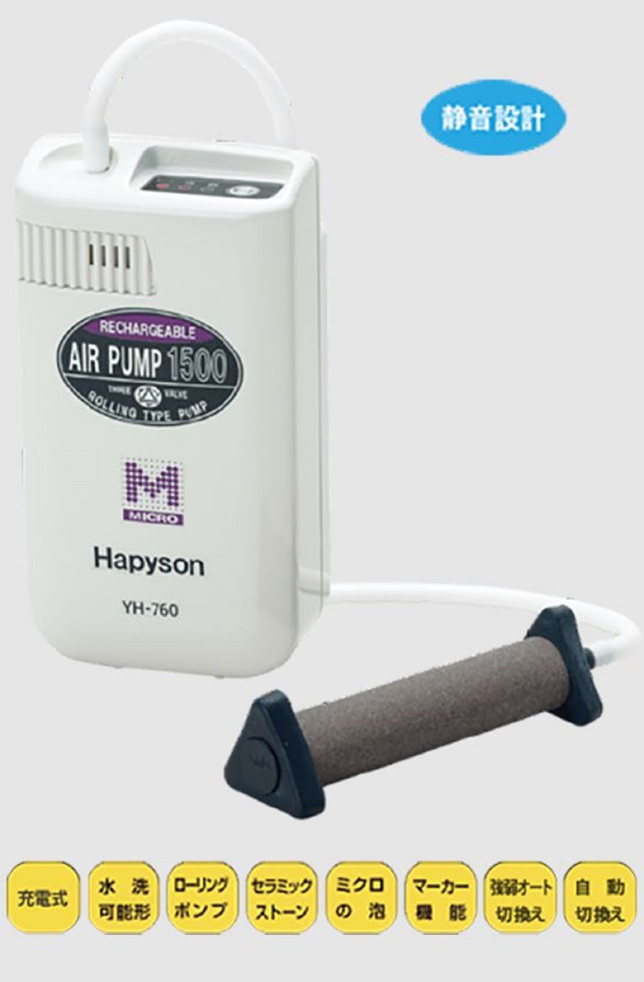 Hapyson YH-760 Air Pump USB Rechargeable Rolling Aerater (2782)