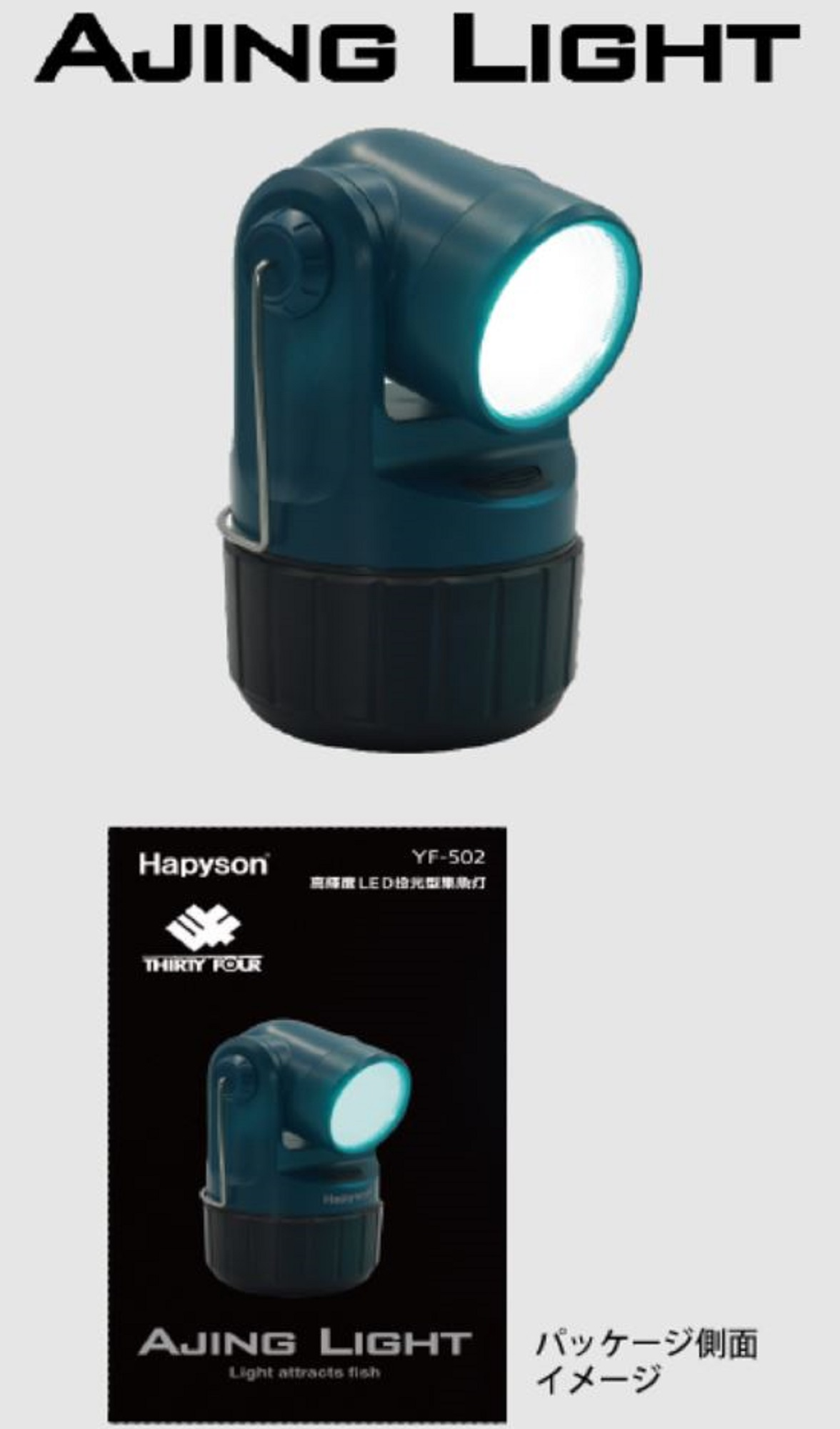 Hapyson YF-502 LED Fishing Light Ajing 125 x 130 x 200 mm 1.3kg (3529)