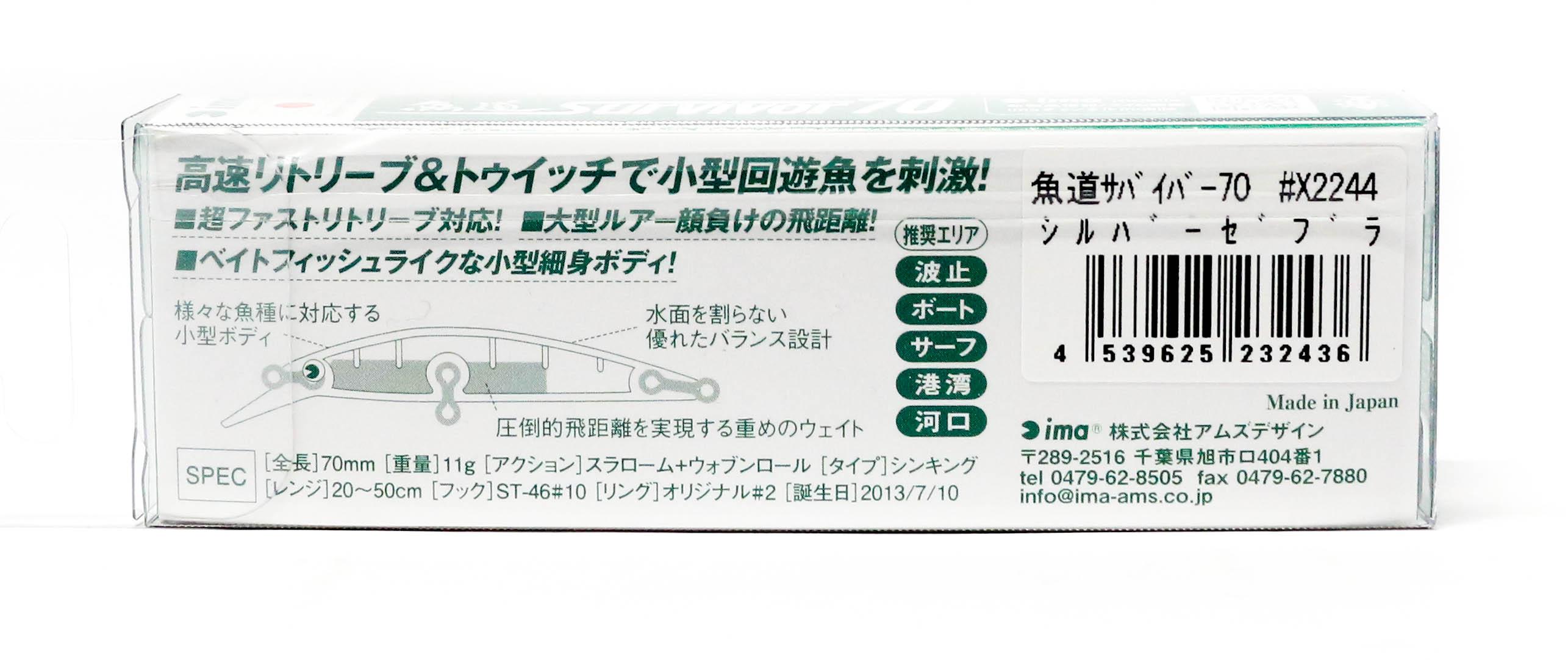 3299 Ima Gyodo Survivor 50 Sinking Lure Z2501