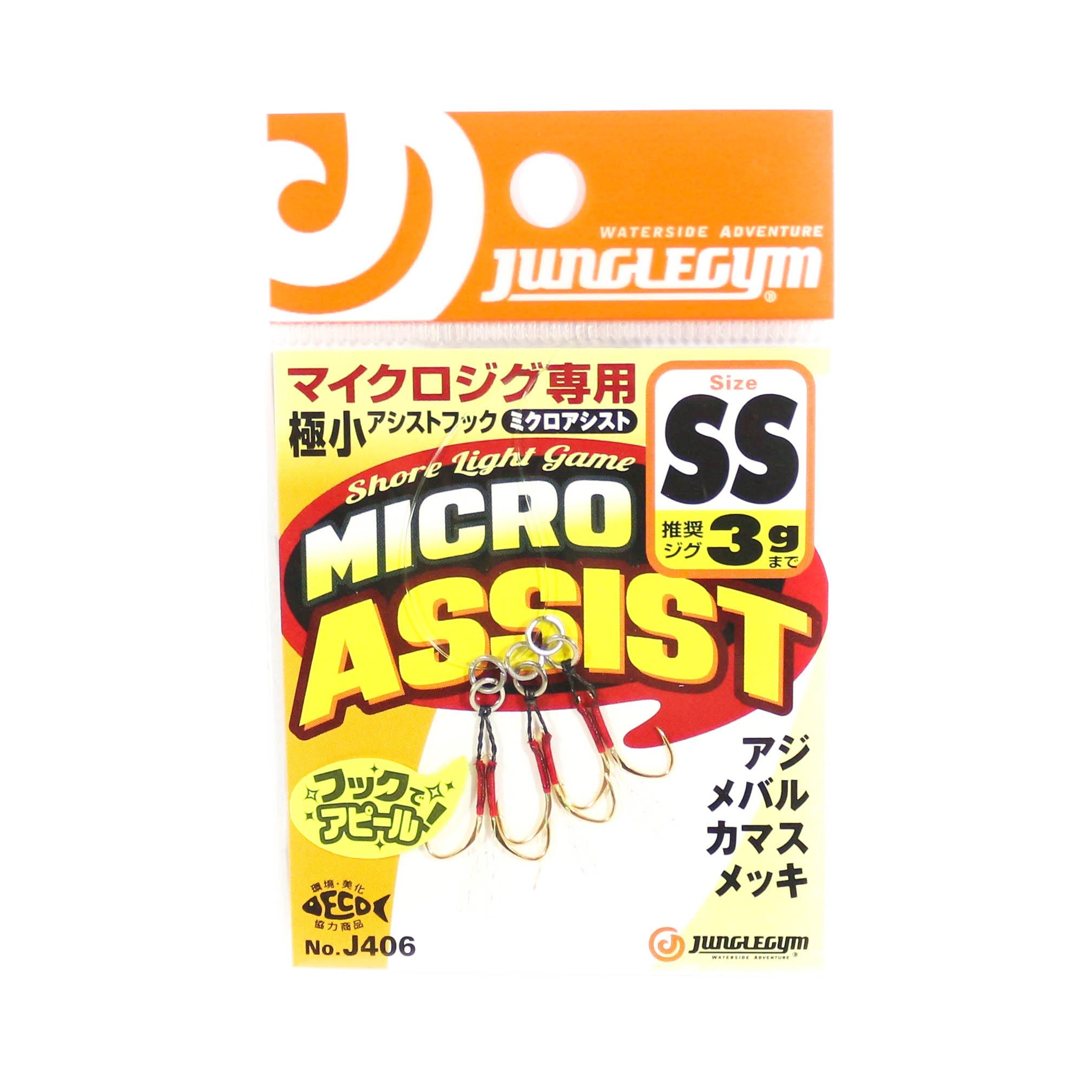 Jungle Gym J406 Micro Assist Light Game Mini Assist Hooks Size SS (6739)