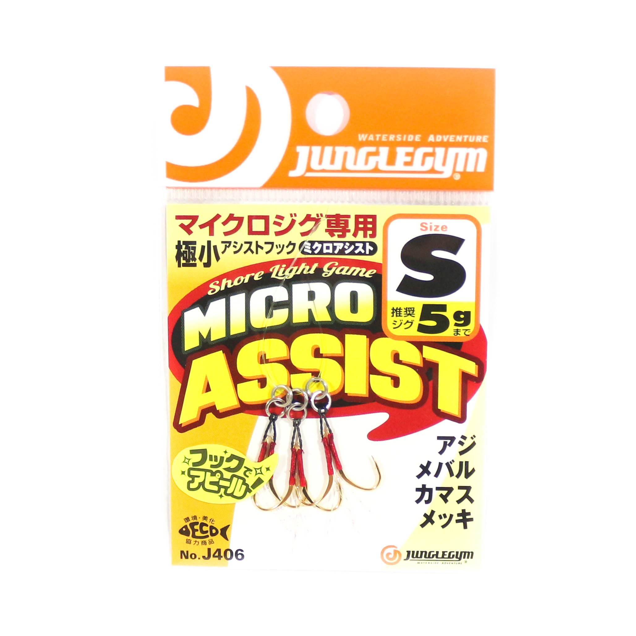 Jungle Gym J406 Micro Assist Light Game Mini Assist Hooks Size S (6746)