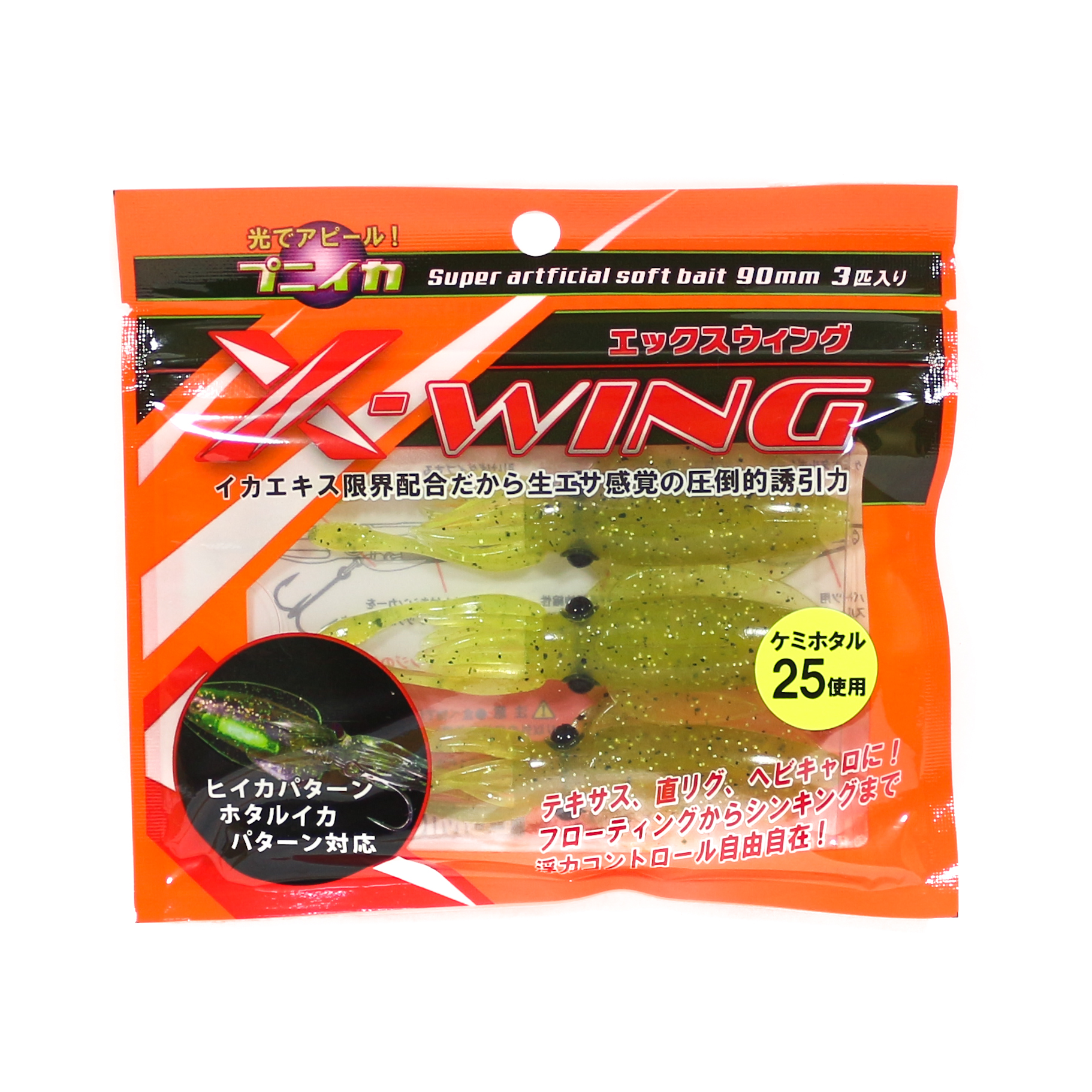 Lumica Soft Lure Puniika X Wing 90mm 3 Pieces Per Pack 123 (3635)