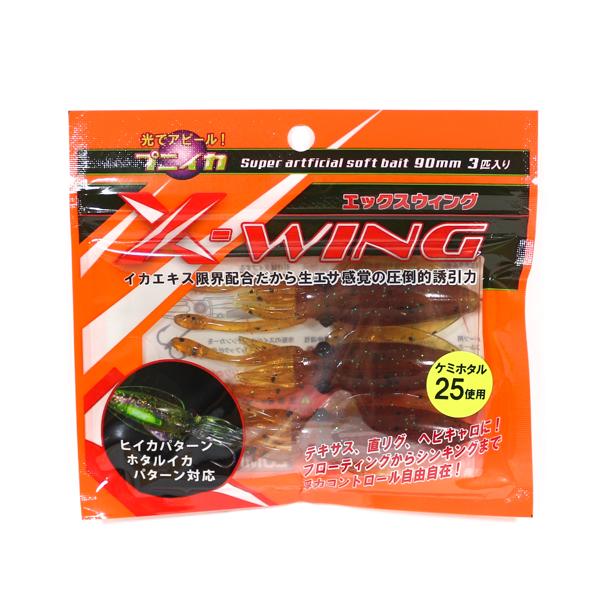 Lumica Soft Lure Puniika X Wing 90mm 3 Pieces Per Pack 125 (3659)