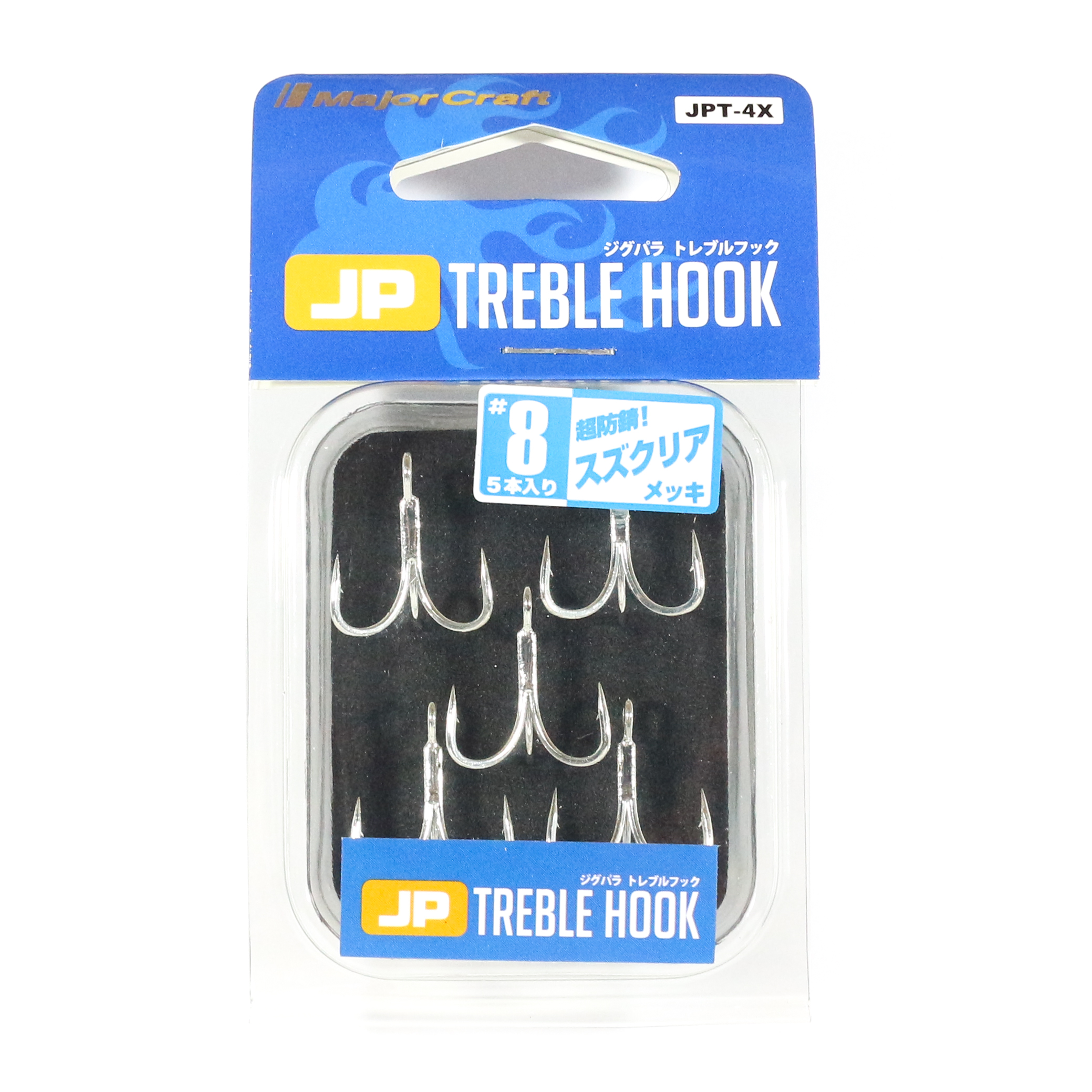 Major Craft Treble Hooks JPT-4X Silver Size 8 5 piece per pack (3025)