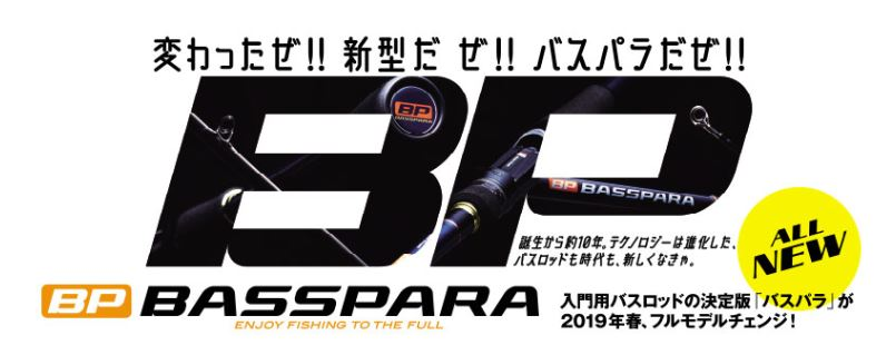 Major Craft Basspara Series Spinning Rod BXS 662M (6363)