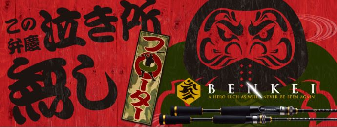 Major Craft Benkei Series Baitcast Rod BIC 68 BB (7919)