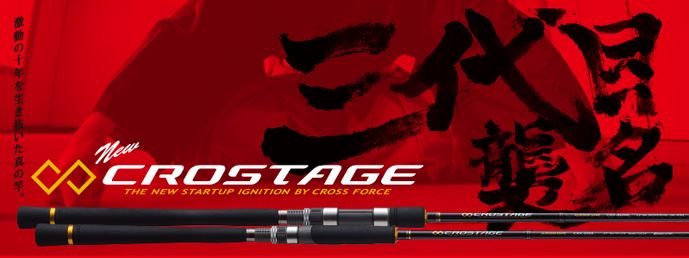 Major Craft Crostage Series Baitcast Rod CRXJ B64M/LJ (3478)