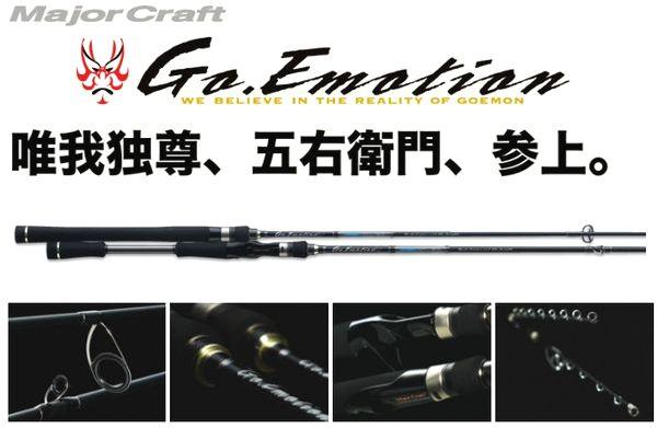 Sale Major Craft Go Emotion Series Spinning Rod GES 52 FT (6384)