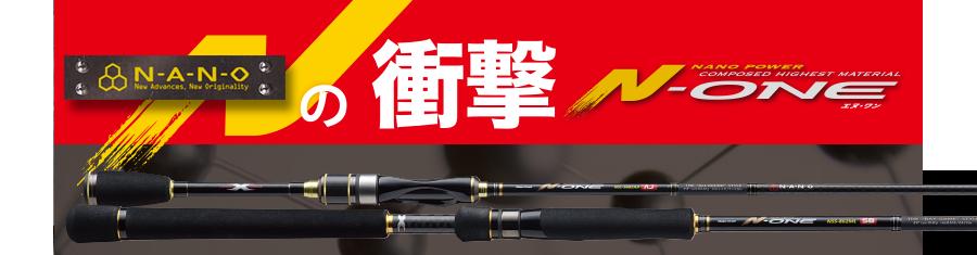 Major Craft N One Series Baitcast Rod NSE B662 NS/ST (9166)