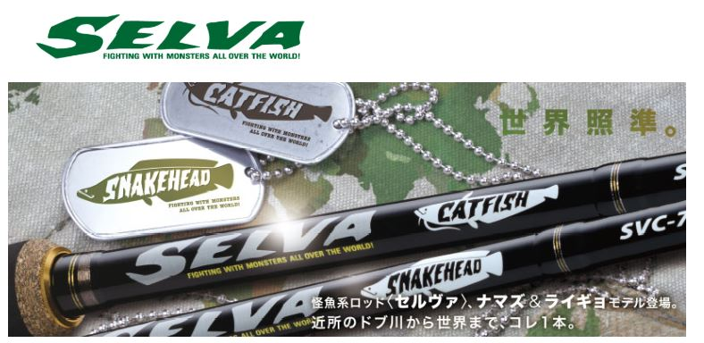Sale Major Craft Selva Series Baitcast Rod SVC 662ML/CAT (1534)