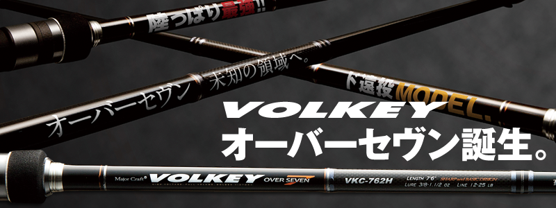 Sale Major Craft Volkey Series Baitcast Rod VKC 70 M/BL (0715) #