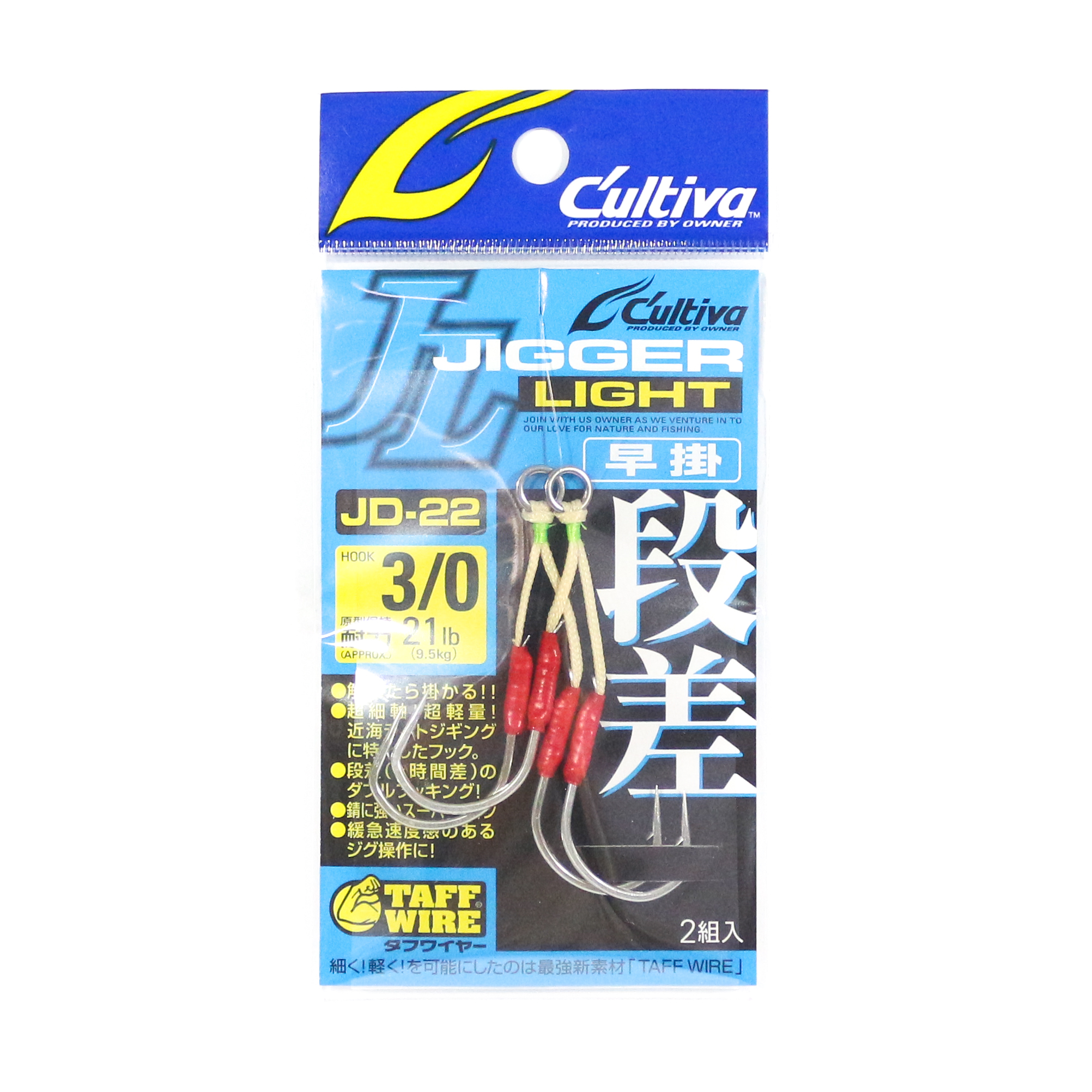 Owner JD-22 Jigger Light Twin Assist Hooks Size 3/0 (8870)