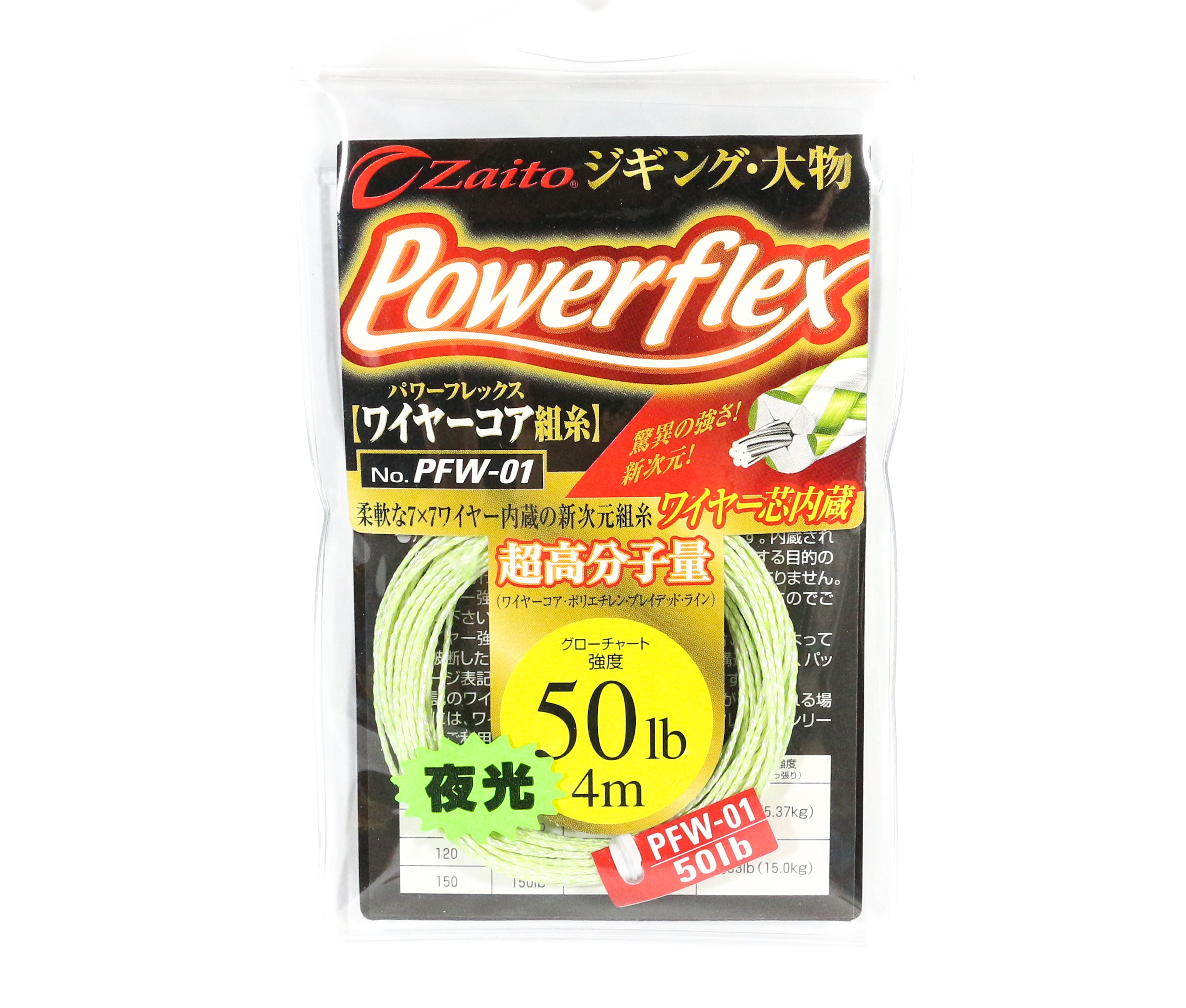 Owner PFW-01 Power Flex Assist Rope with Inner Core Size 50lb (5383)