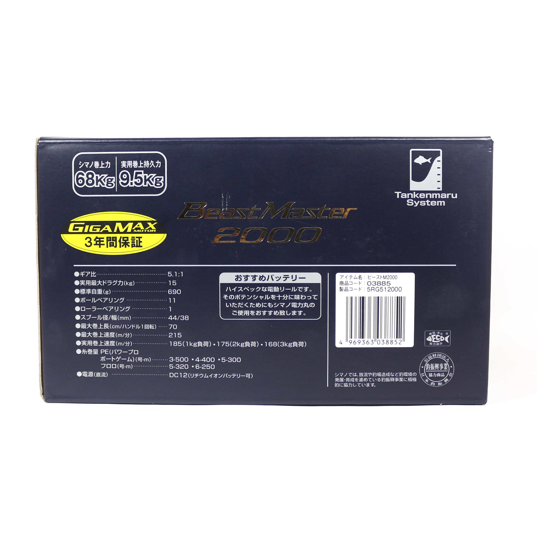 Shimano Reel Baitcast Beast Master 2000 Electric Right Hand (8852)