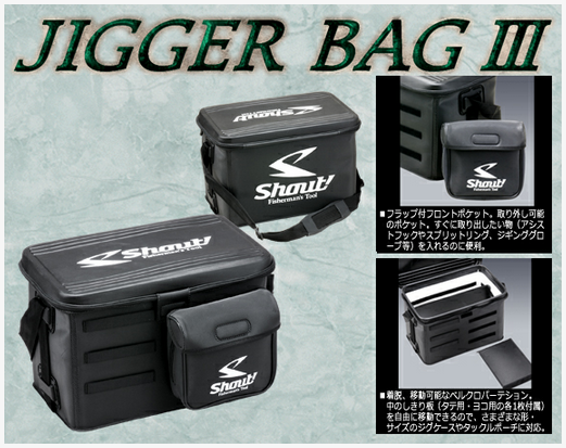 Shout 501-JB Jigger Bag III Fishing Tackle Carrier Blk 41x25x27cm (2610)
