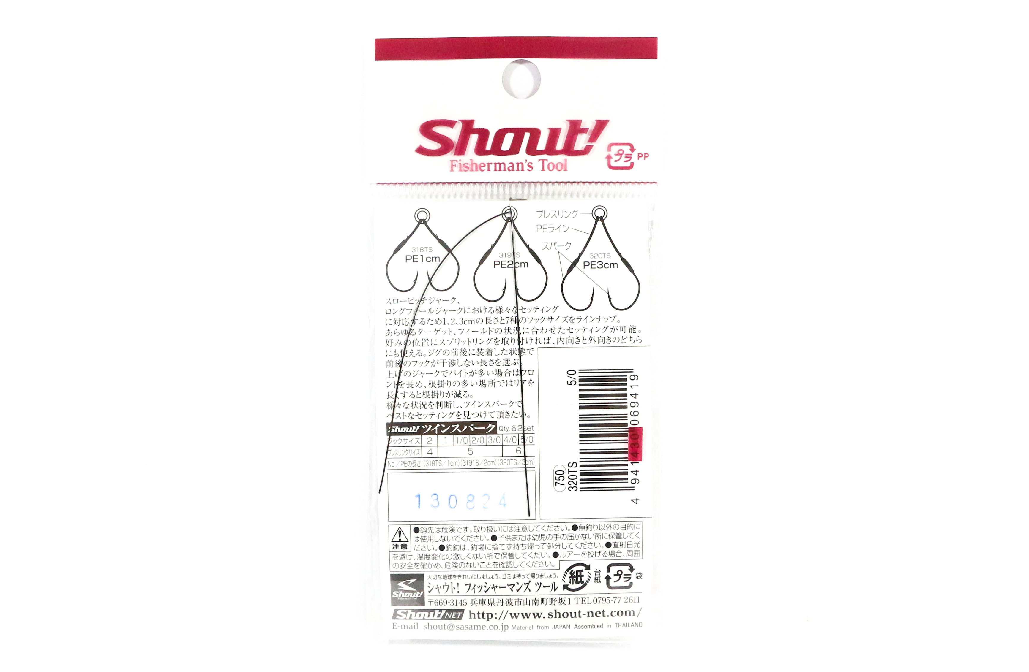 Shout 319-TS Twin Spark Rigged Assist Hooks 2cm Size 4//0 9334