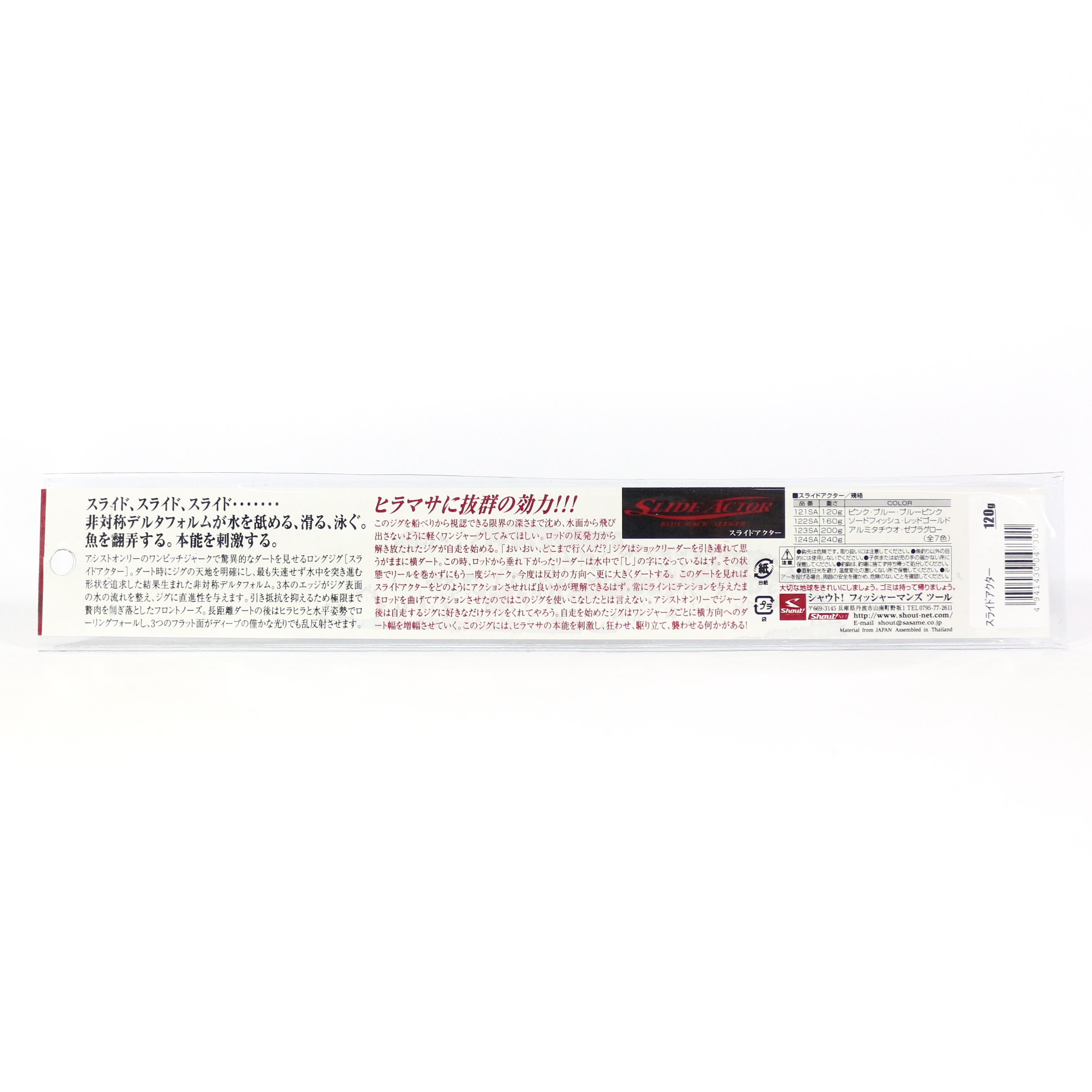 7295 Shout 121-SA Metal Jig Slide Actor Long 120 grams SF
