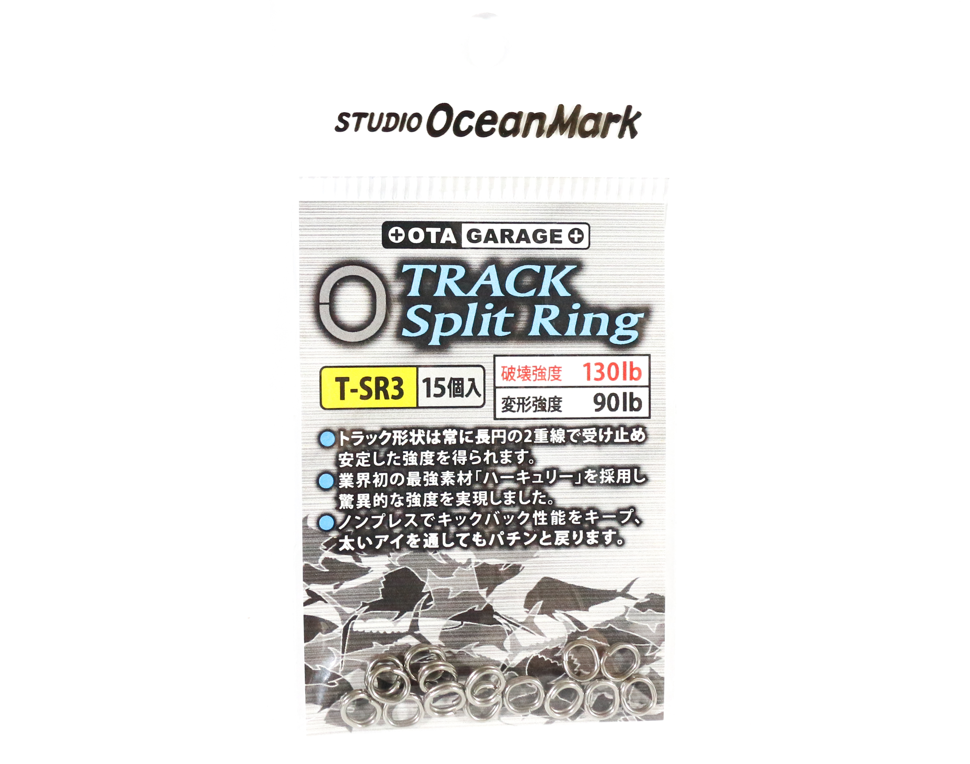 Studio Ocean Mark Track Split Rings Size 3 (5196)