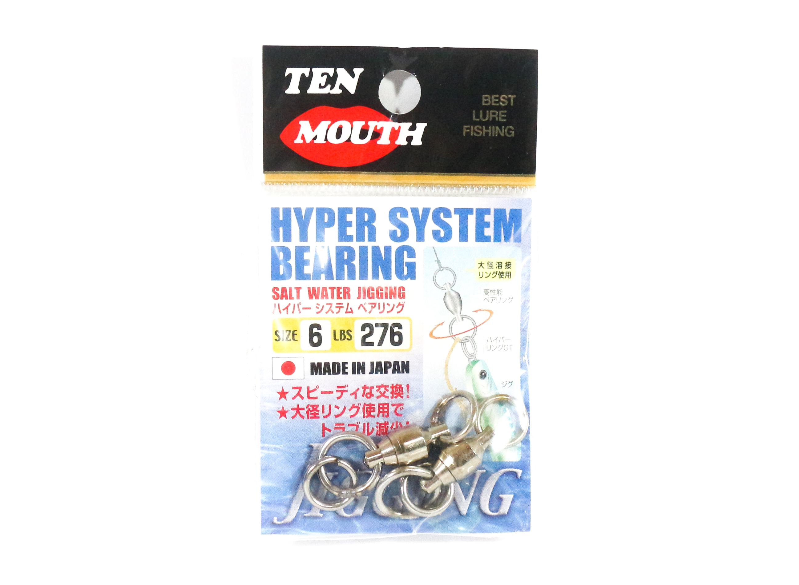 Ten Mouth Hyper System Ball Bearing Swivel with Solid Ring D.SBN Size 6 (7158)