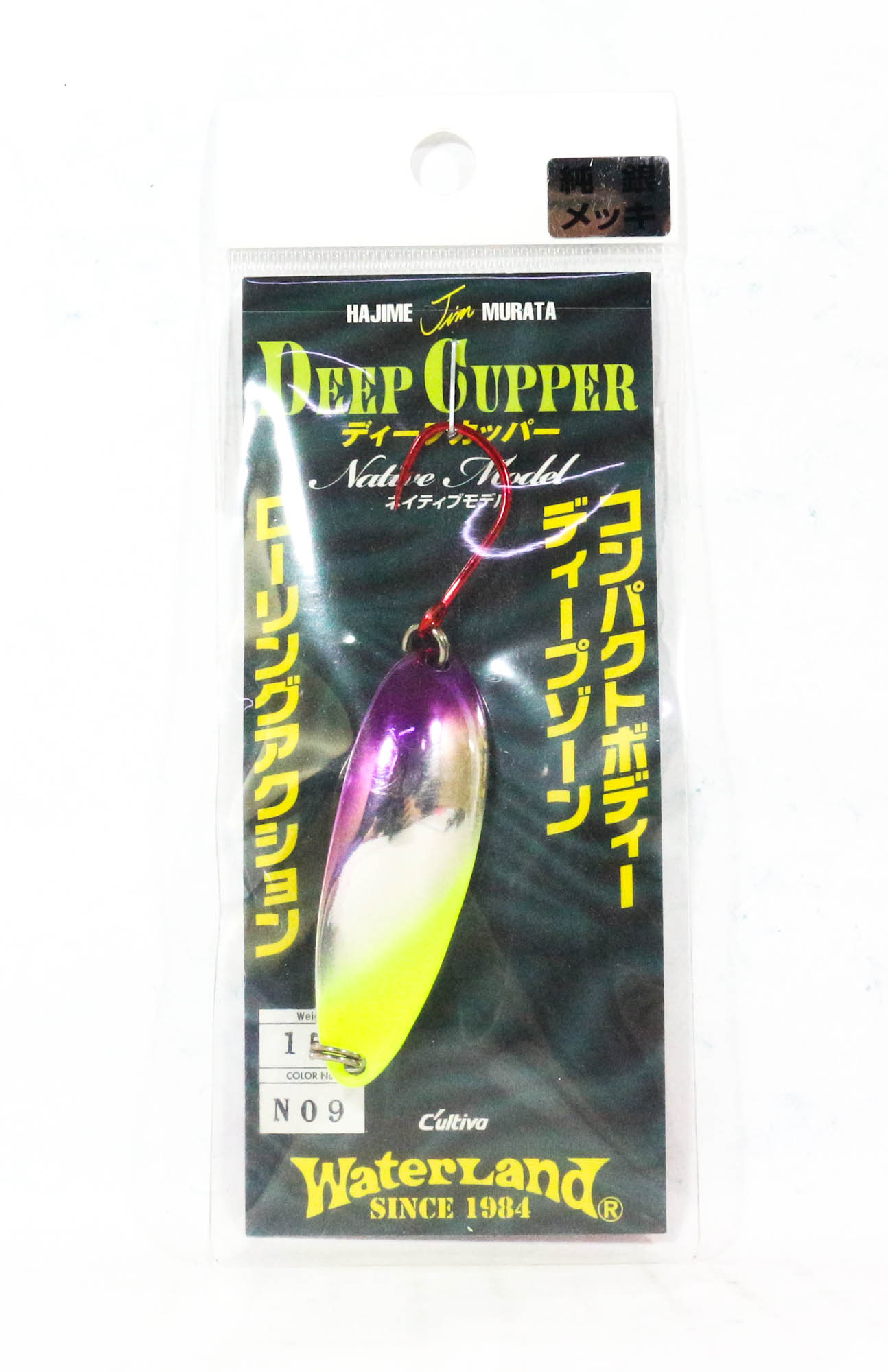 Water Land Spoon Deep Cupper Native 15 grams Sinking Lure 9 (7466)