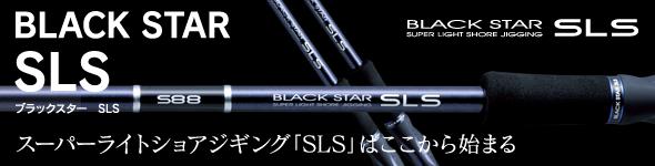 Xesta Rod Spinning Black Star SLS Super Light Shore Jigging S88 Sharp Shooter