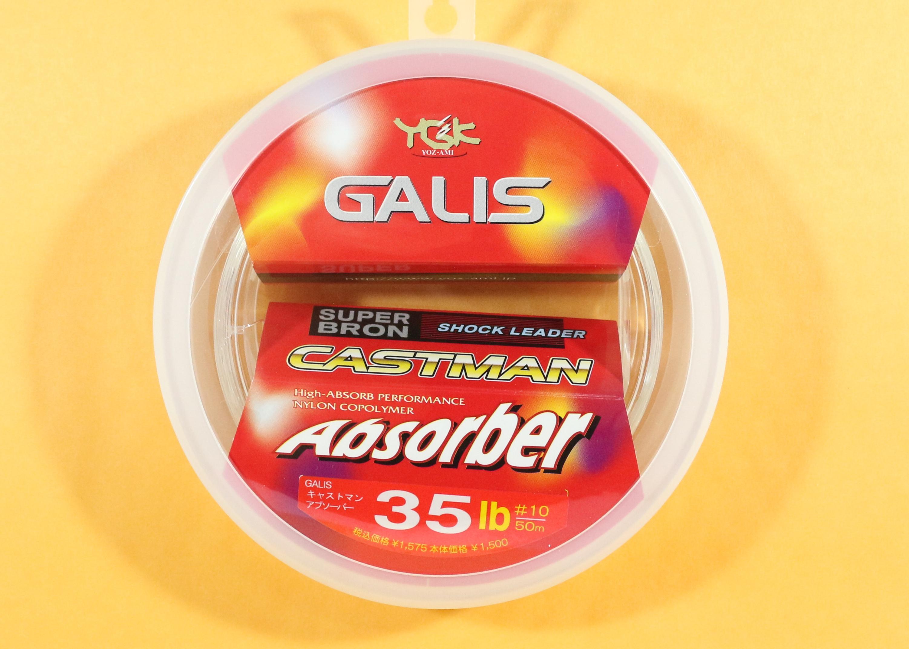 YGK Absorber Castman Nylon Shock Leader Line 50m 35lb (9854)